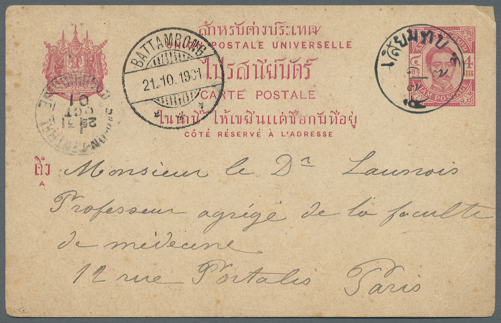 Lot 8140 - Thailand - Stempel  -  Auktionshaus Christoph Gärtner GmbH & Co. KG Philately: ASIA single lots including Special Catalog Malaya Auction #39 Day 3