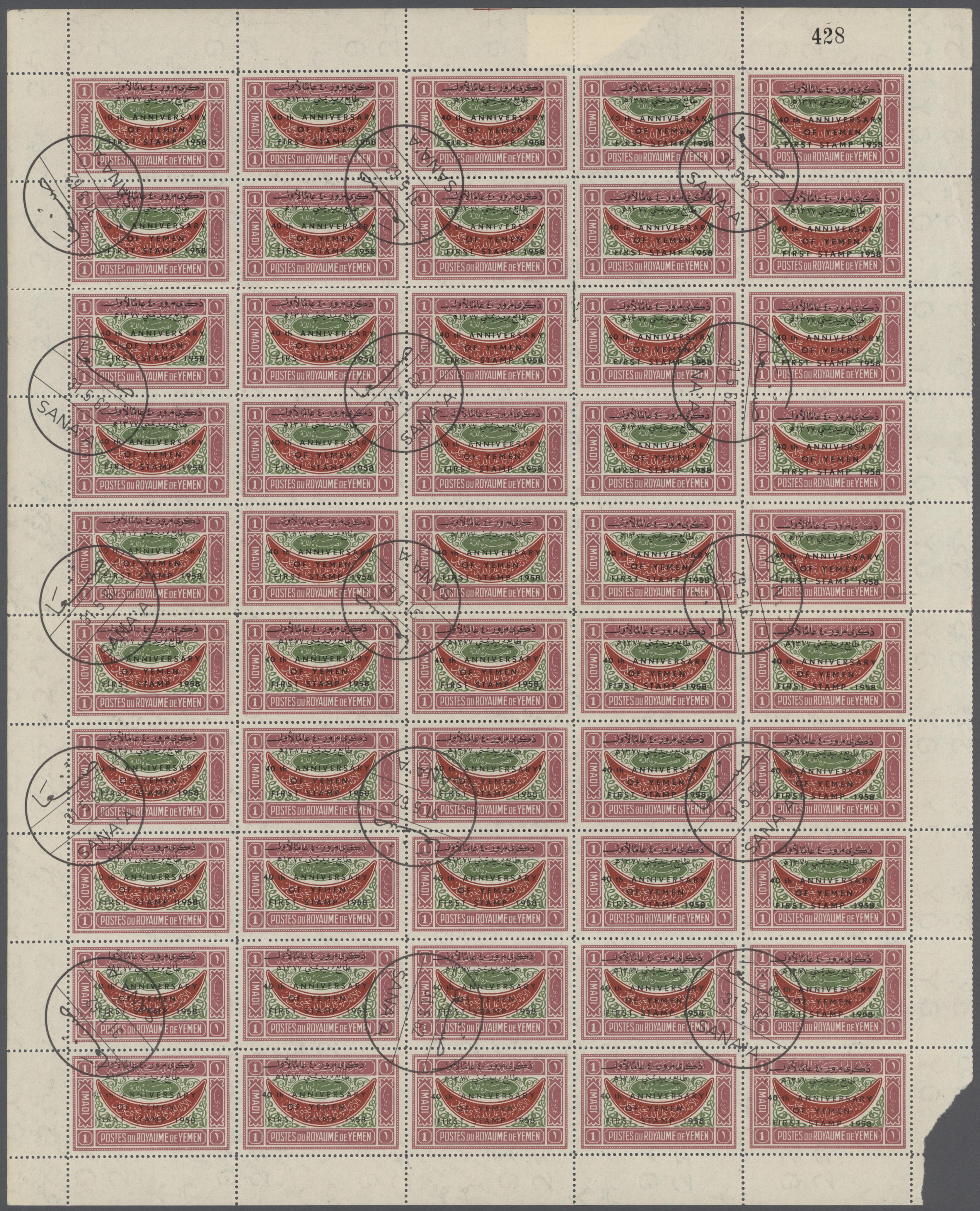 Lot 06770 - jemen  -  Auktionshaus Christoph Gärtner GmbH & Co. KG Sale #46 Single lots Asia, Thematics, Overseas, Europe …