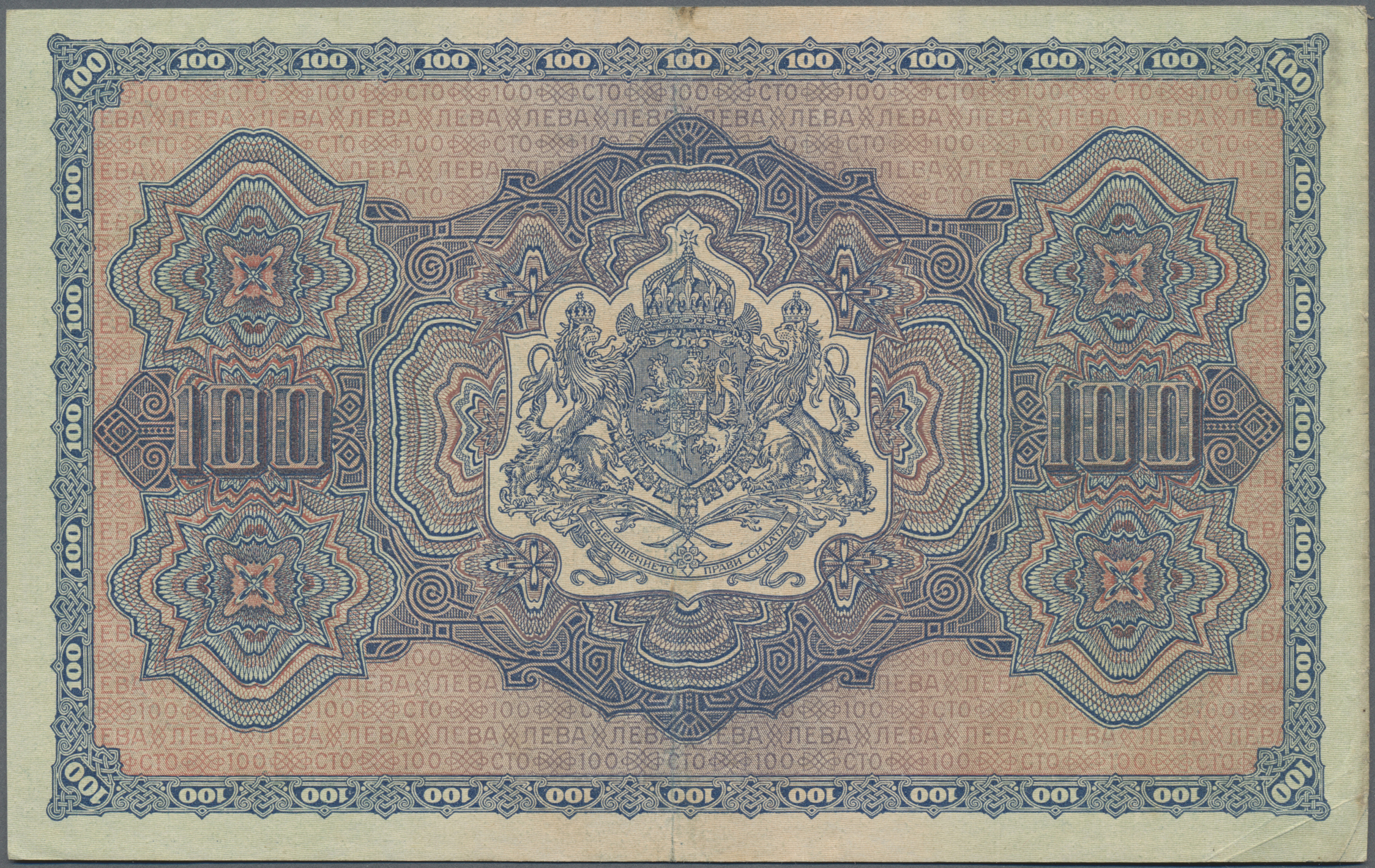 Lot 00217 - Bulgaria / Bulgarien | Banknoten  -  Auktionshaus Christoph Gärtner GmbH & Co. KG Sale #46 The Banknotes Worldwide section of the 46th Christoph Gärtner Auction