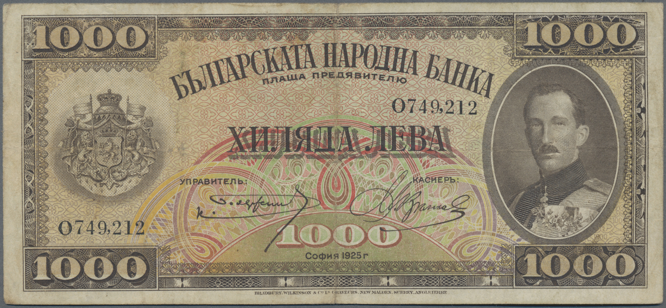 Lot 00228 - Bulgaria / Bulgarien | Banknoten  -  Auktionshaus Christoph Gärtner GmbH & Co. KG Sale #46 The Banknotes Worldwide section of the 46th Christoph Gärtner Auction