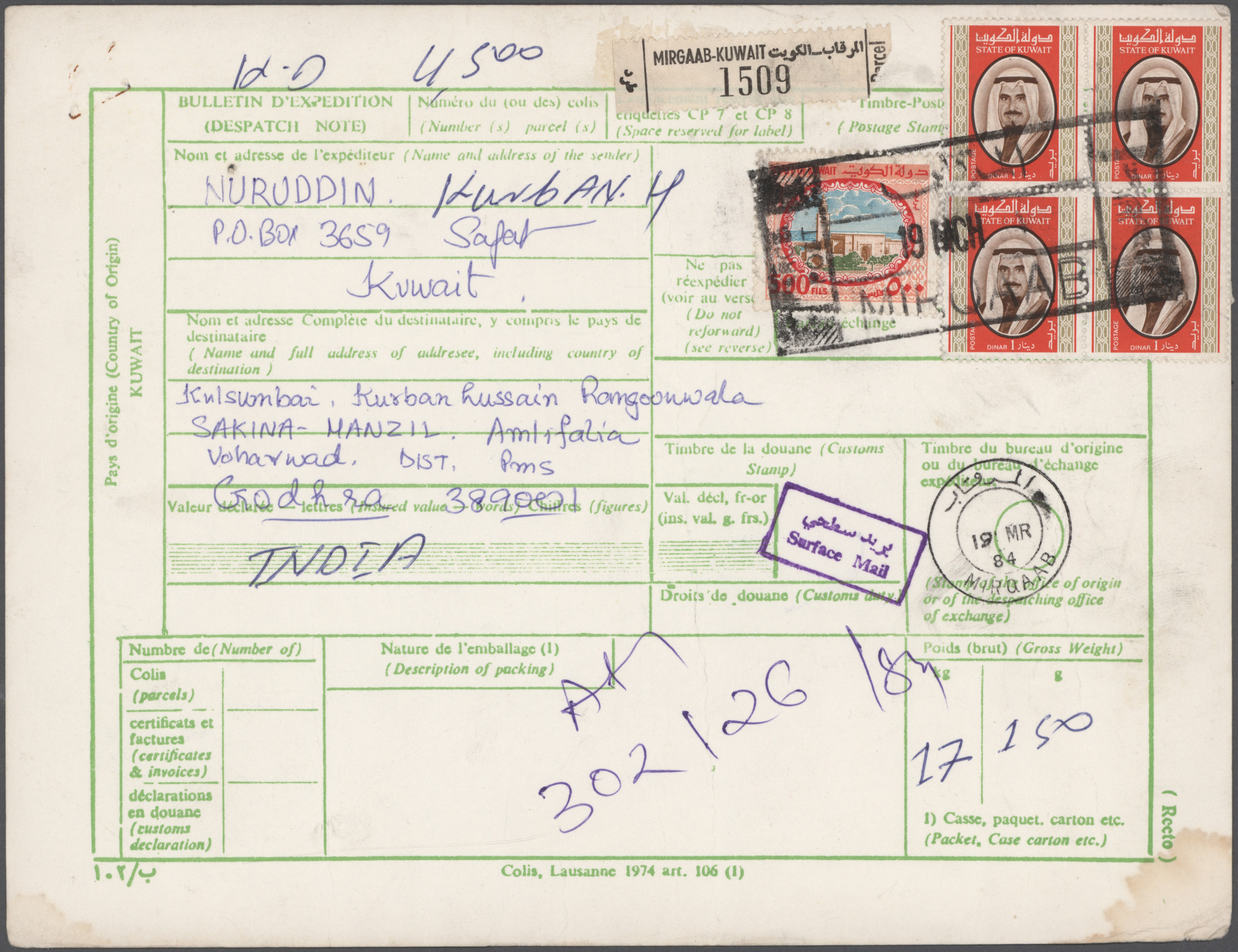 Lot 16744 - kuwait  -  Auktionshaus Christoph Gärtner GmbH & Co. KG 50th Auction Anniversary Auction - Day 5