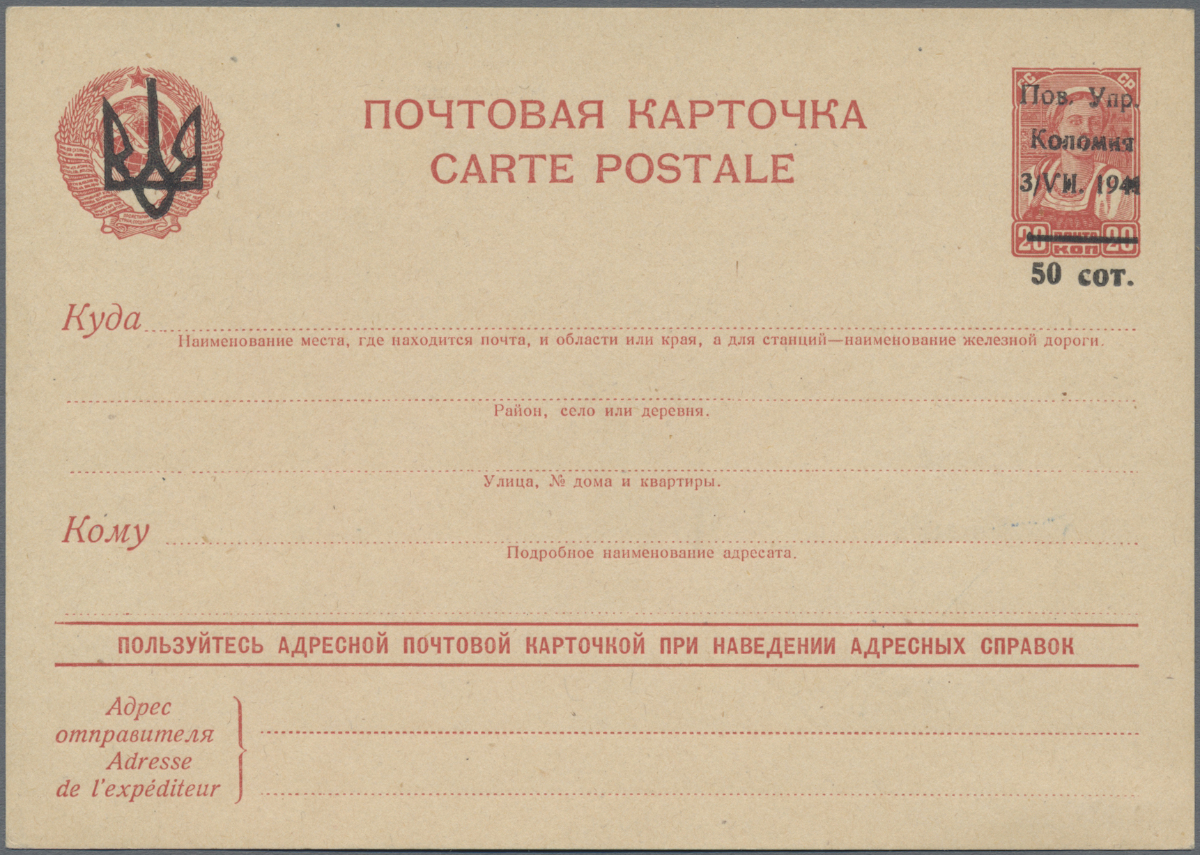 Lot 16542 - Dt. Besetzung II WK - Ukraine - Ganzsachen  -  Auktionshaus Christoph Gärtner GmbH & Co. KG Sale #46 Single lots Germany - and picture post cards
