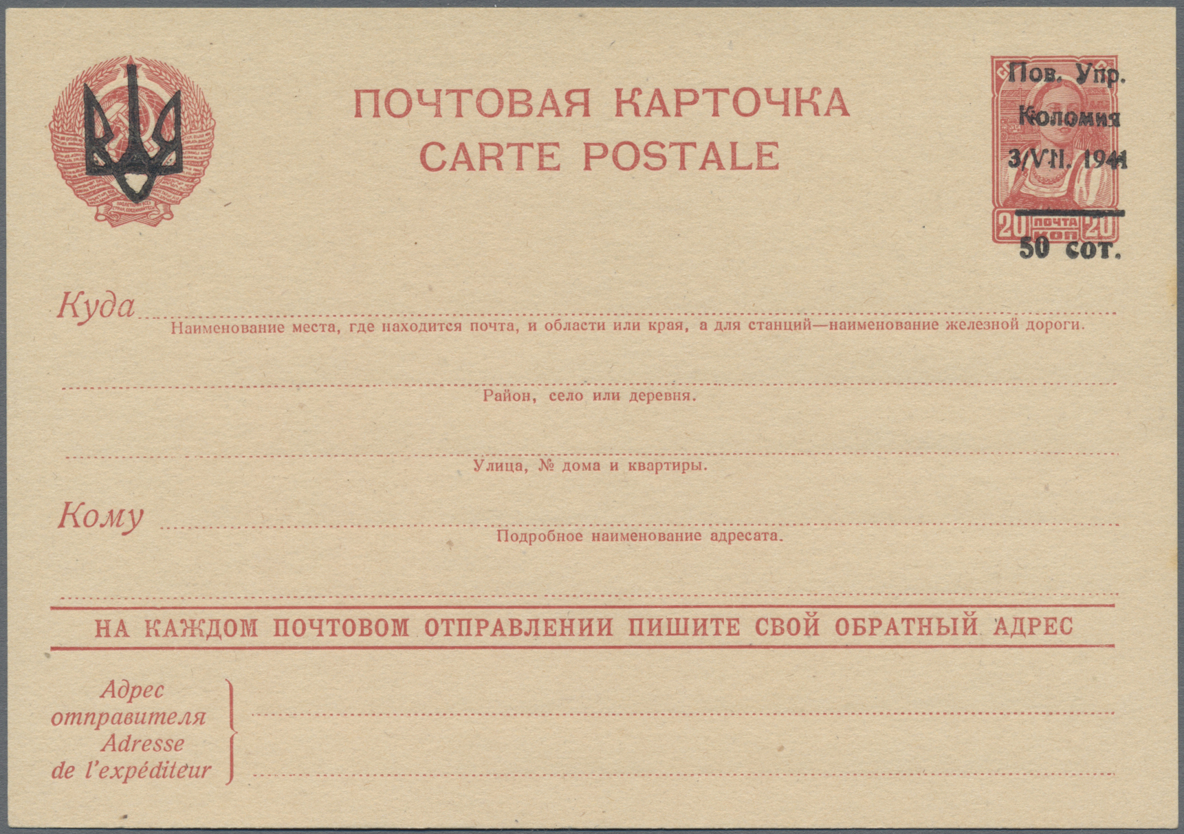 Lot 16539 - Dt. Besetzung II WK - Ukraine - Ganzsachen  -  Auktionshaus Christoph Gärtner GmbH & Co. KG Sale #46 Single lots Germany - and picture post cards