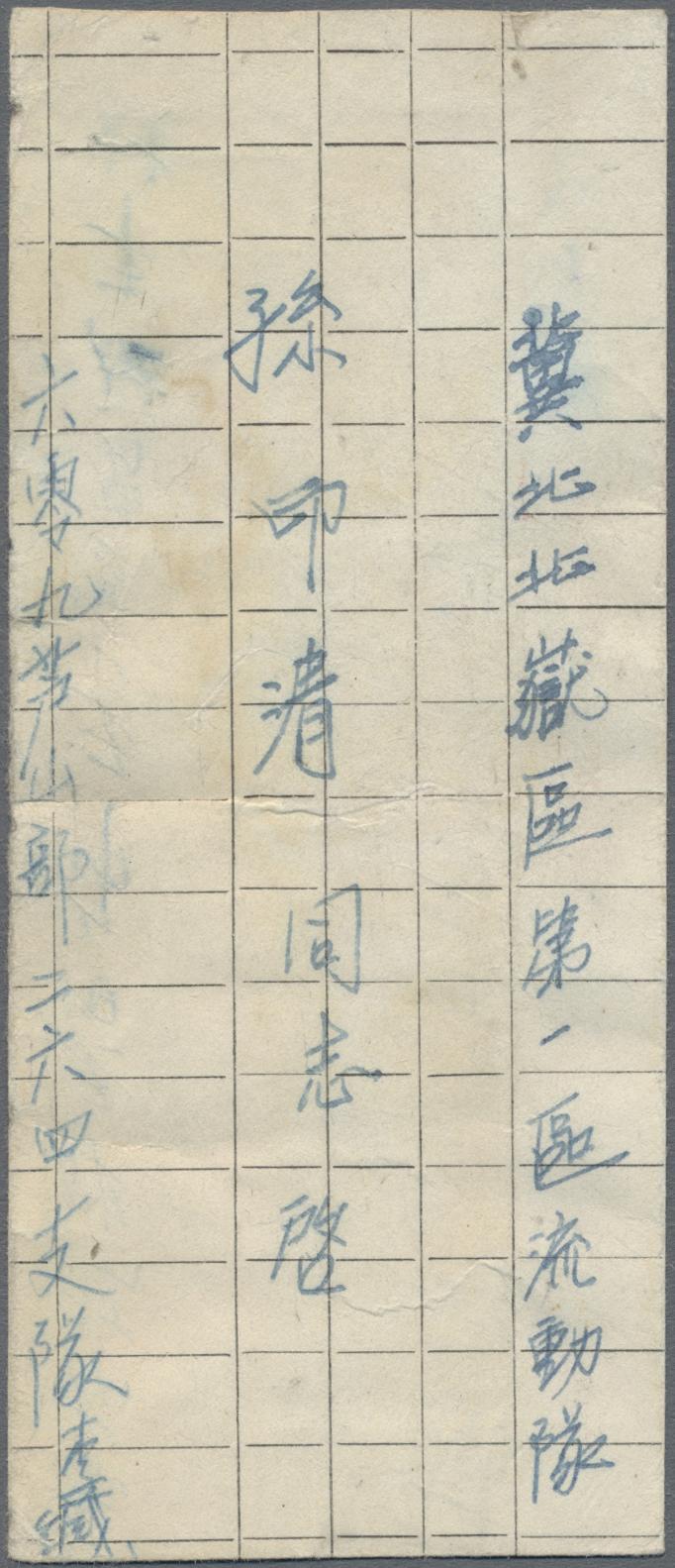 Lot 05524 - China - Volksrepublik - Provinzen  -  Auktionshaus Christoph Gärtner GmbH & Co. KG Sale #45- Special Auction China