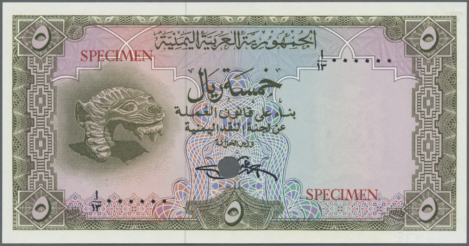 Lot 2257 - Yemen / Jemen | Banknoten  -  Auktionshaus Christoph Gärtner GmbH & Co. KG Banknotes & Coins Auction #39 Day 2