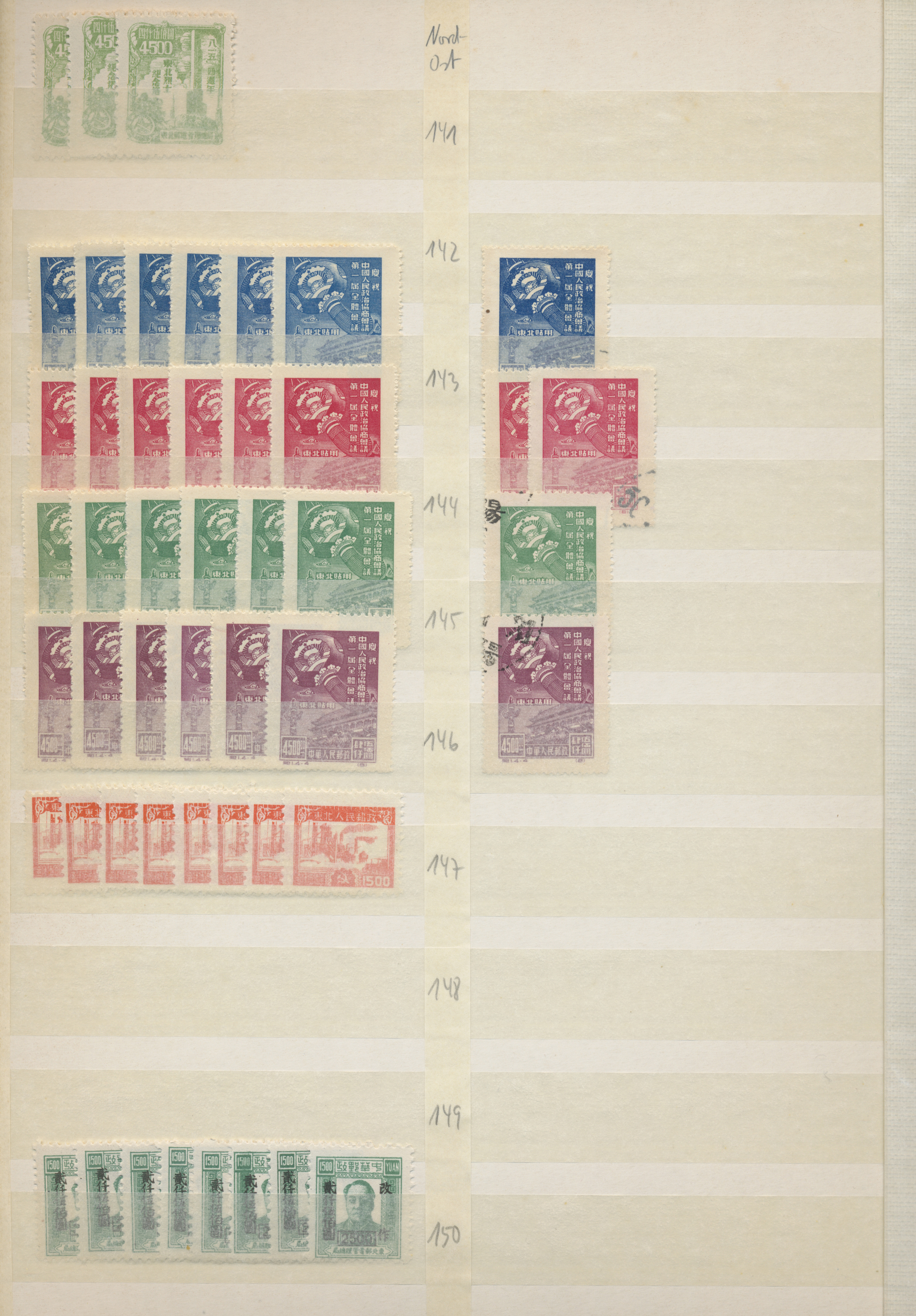 Lot 20511 - China - Volksrepublik - Provinzen  -  Auktionshaus Christoph Gärtner GmbH & Co. KG Sale #46 Collections Worldwide