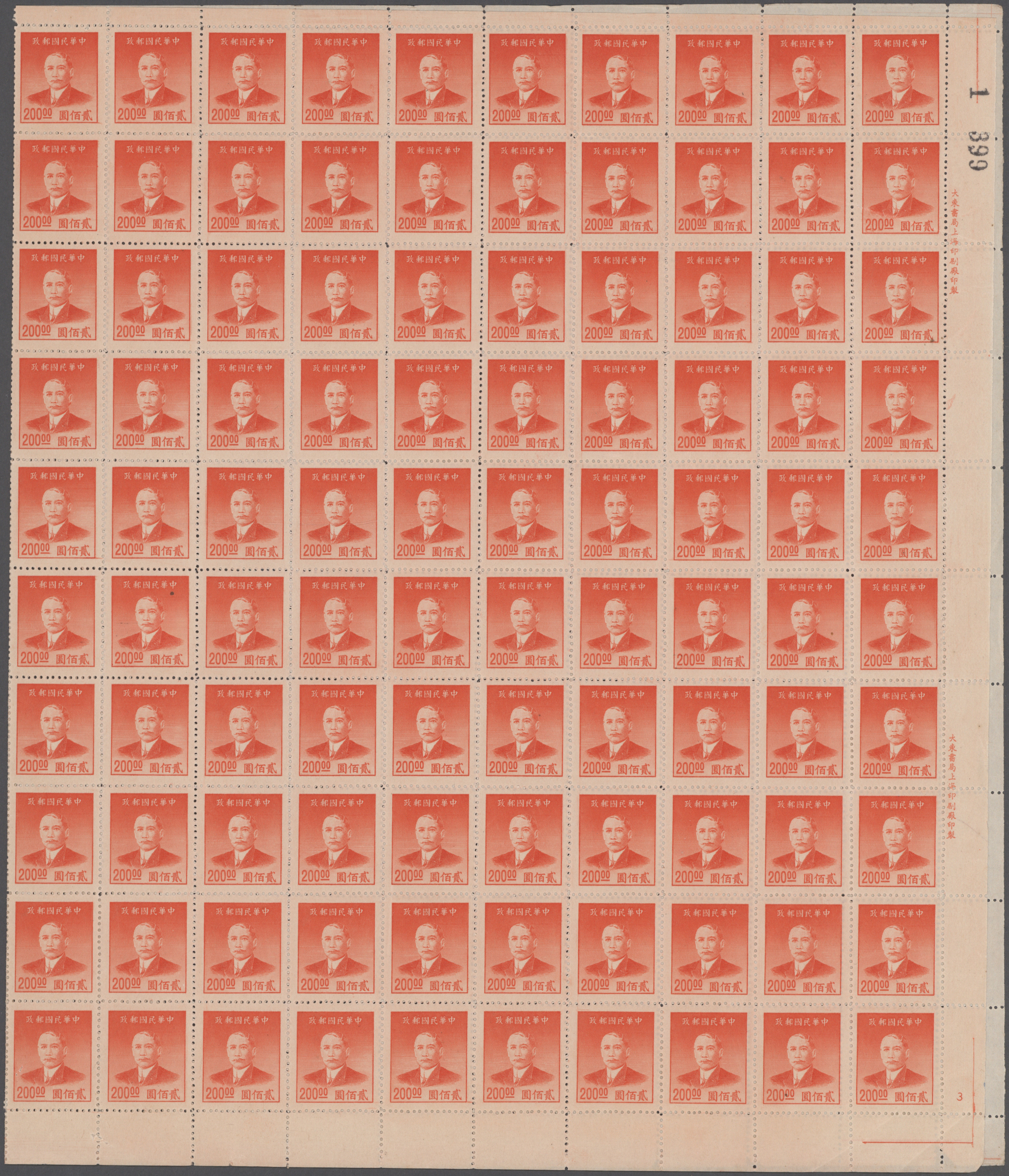 Lot 16298 - China  -  Auktionshaus Christoph Gärtner GmbH & Co. KG 50th Auction Anniversary Auction - Day 5