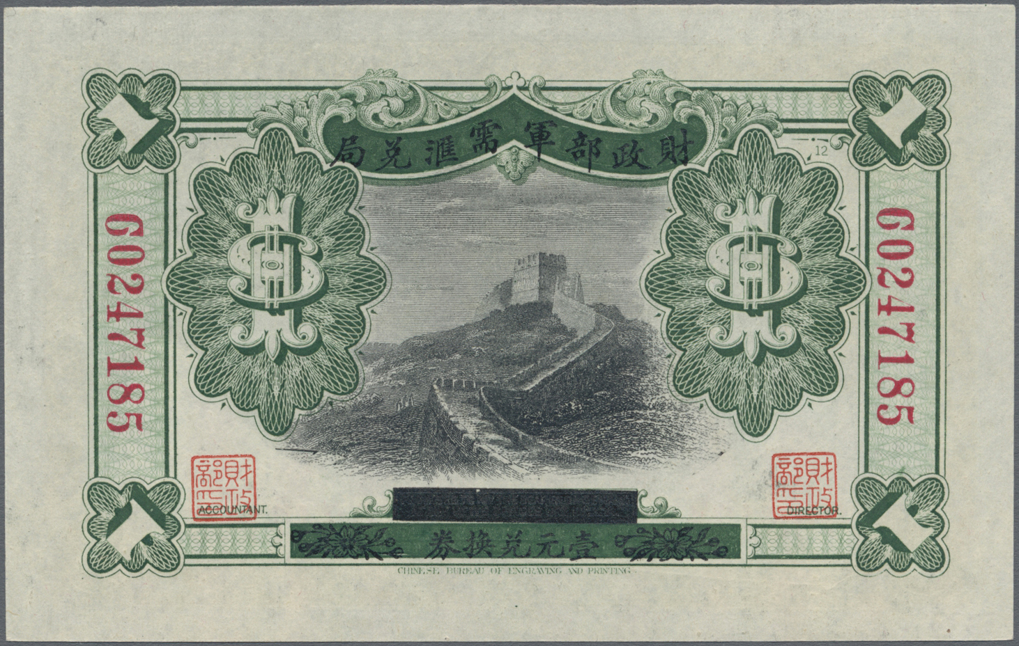Lot 00124 - China | Banknoten  -  Auktionshaus Christoph Gärtner GmbH & Co. KG Sale #48 The Banknotes