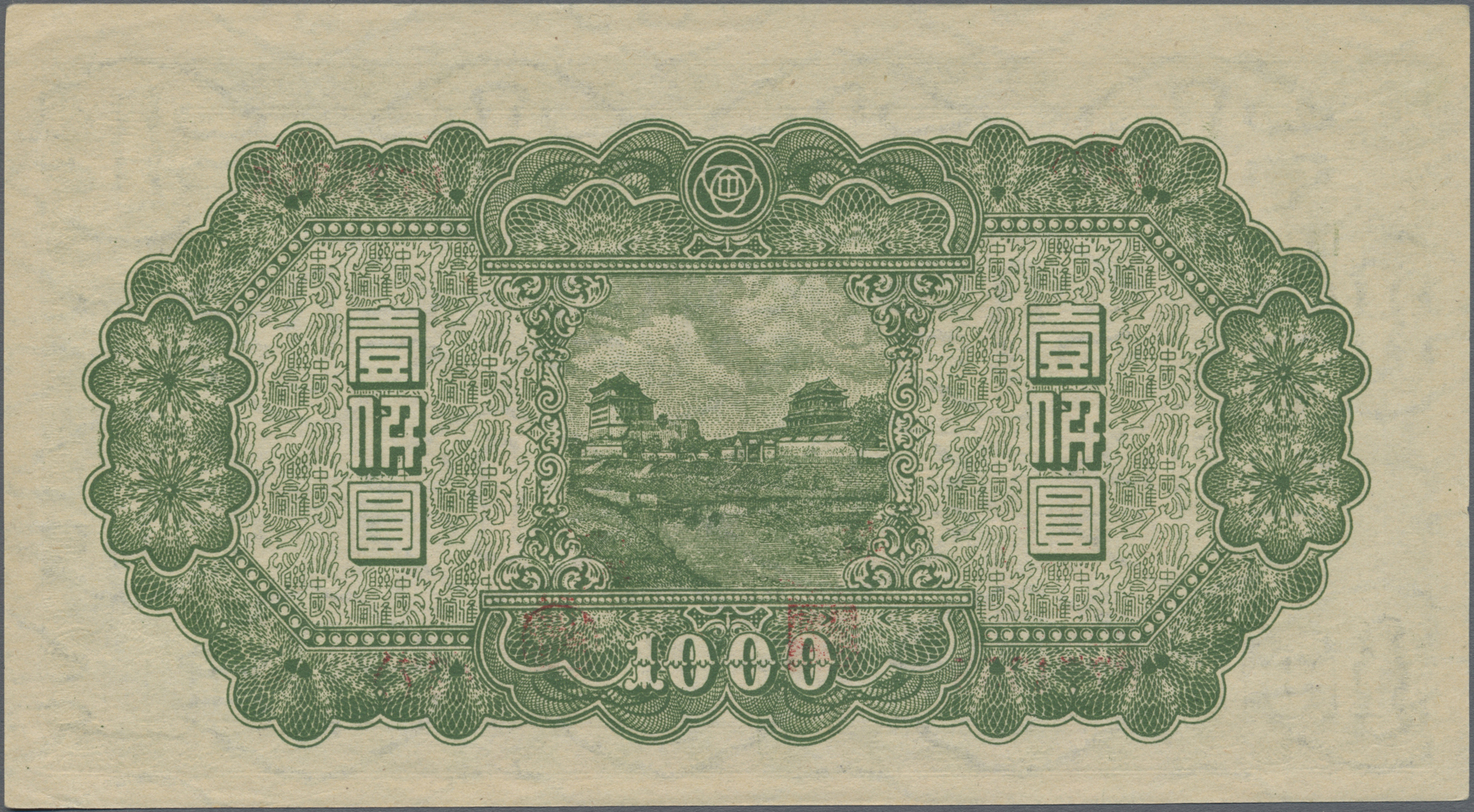 Lot 00138 - China | Banknoten  -  Auktionshaus Christoph Gärtner GmbH & Co. KG Sale #48 The Banknotes