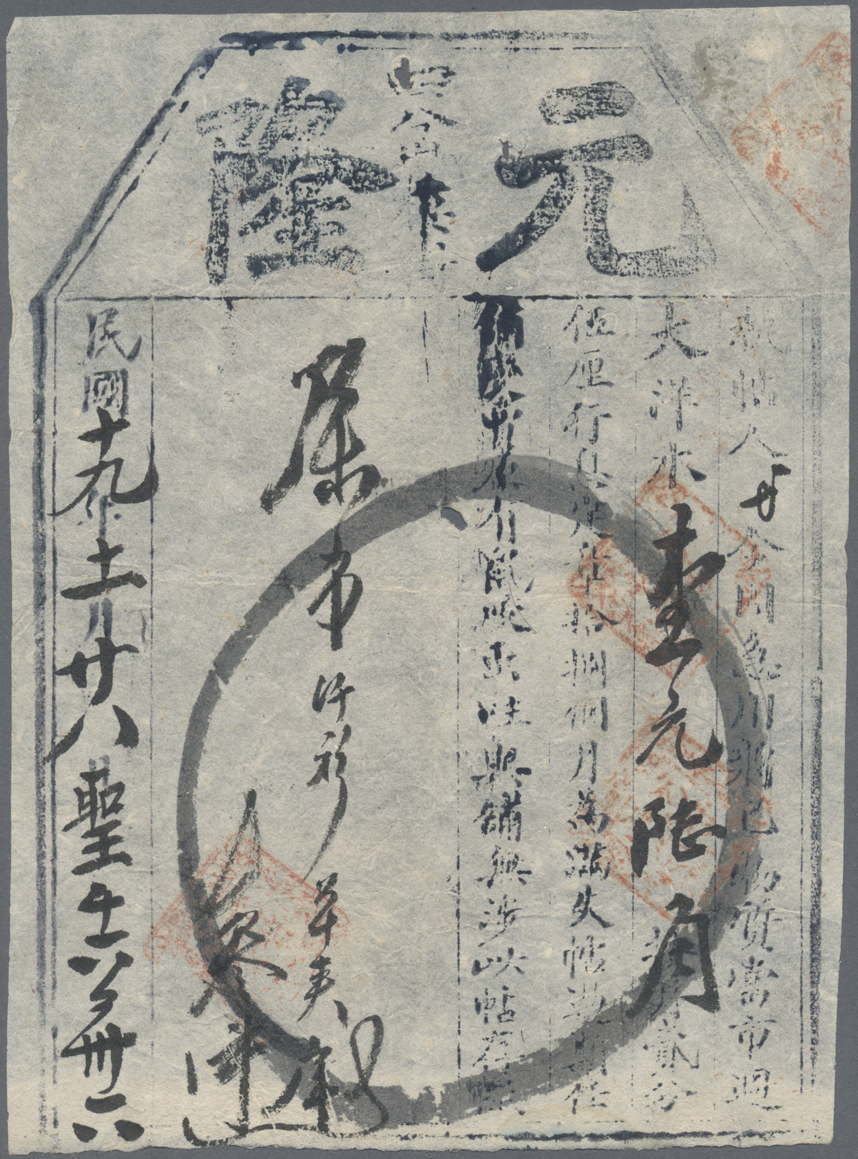 Lot 00049 - China | Banknoten  -  Auktionshaus Christoph Gärtner GmbH & Co. KG 51th Auction - Day 1