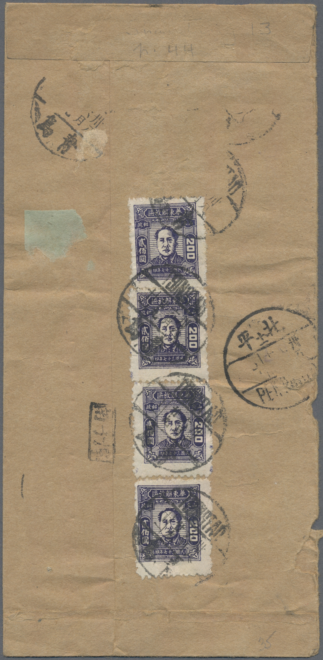 Lot 05090 - China - Volksrepublik - Provinzen  -  Auktionshaus Christoph Gärtner GmbH & Co. KG Sale #46 Special Auction China - including Liberated Areas