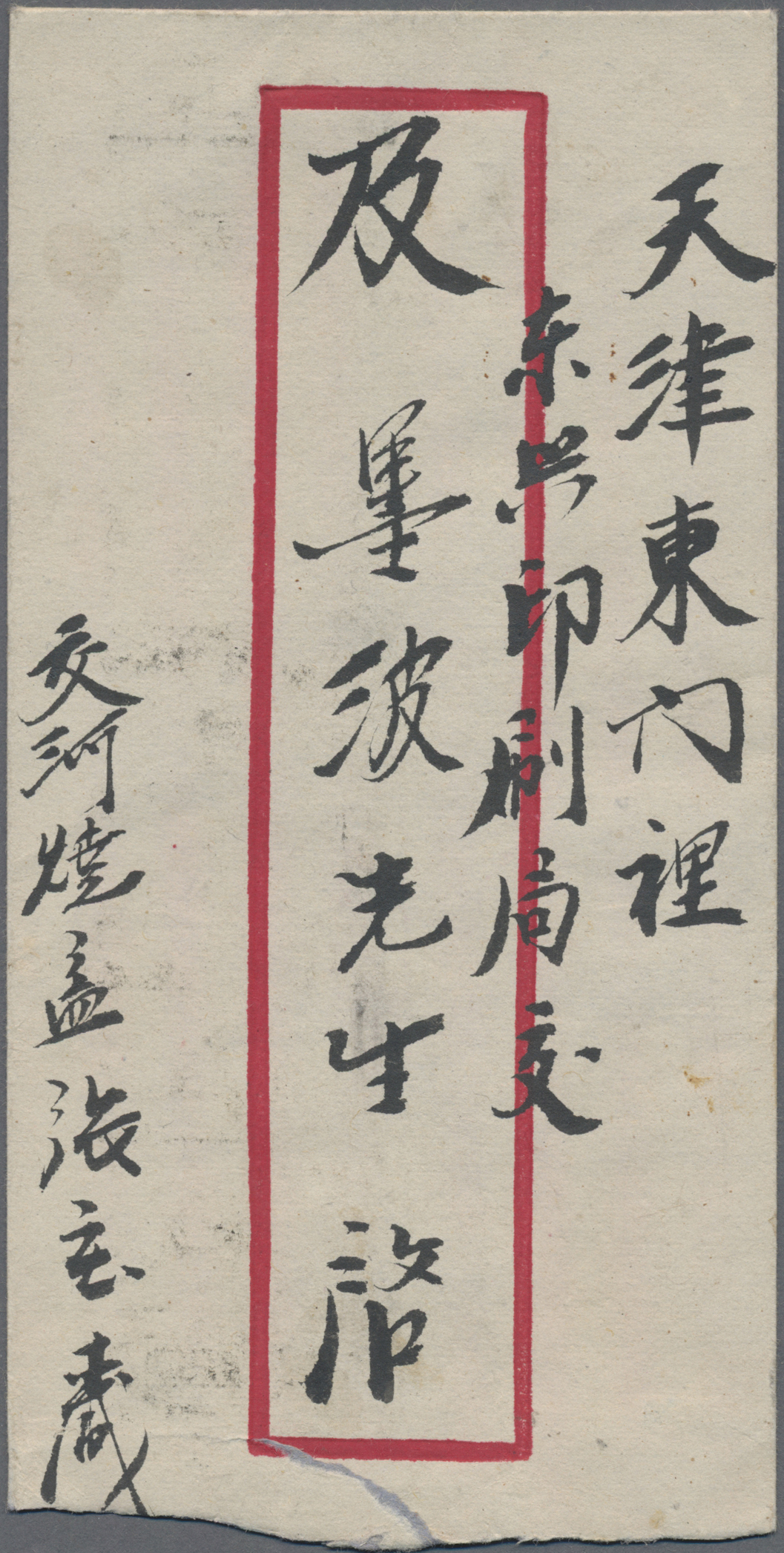 Lot 05007 - China - Volksrepublik - Provinzen  -  Auktionshaus Christoph Gärtner GmbH & Co. KG Sale #46 Special Auction China - including Liberated Areas
