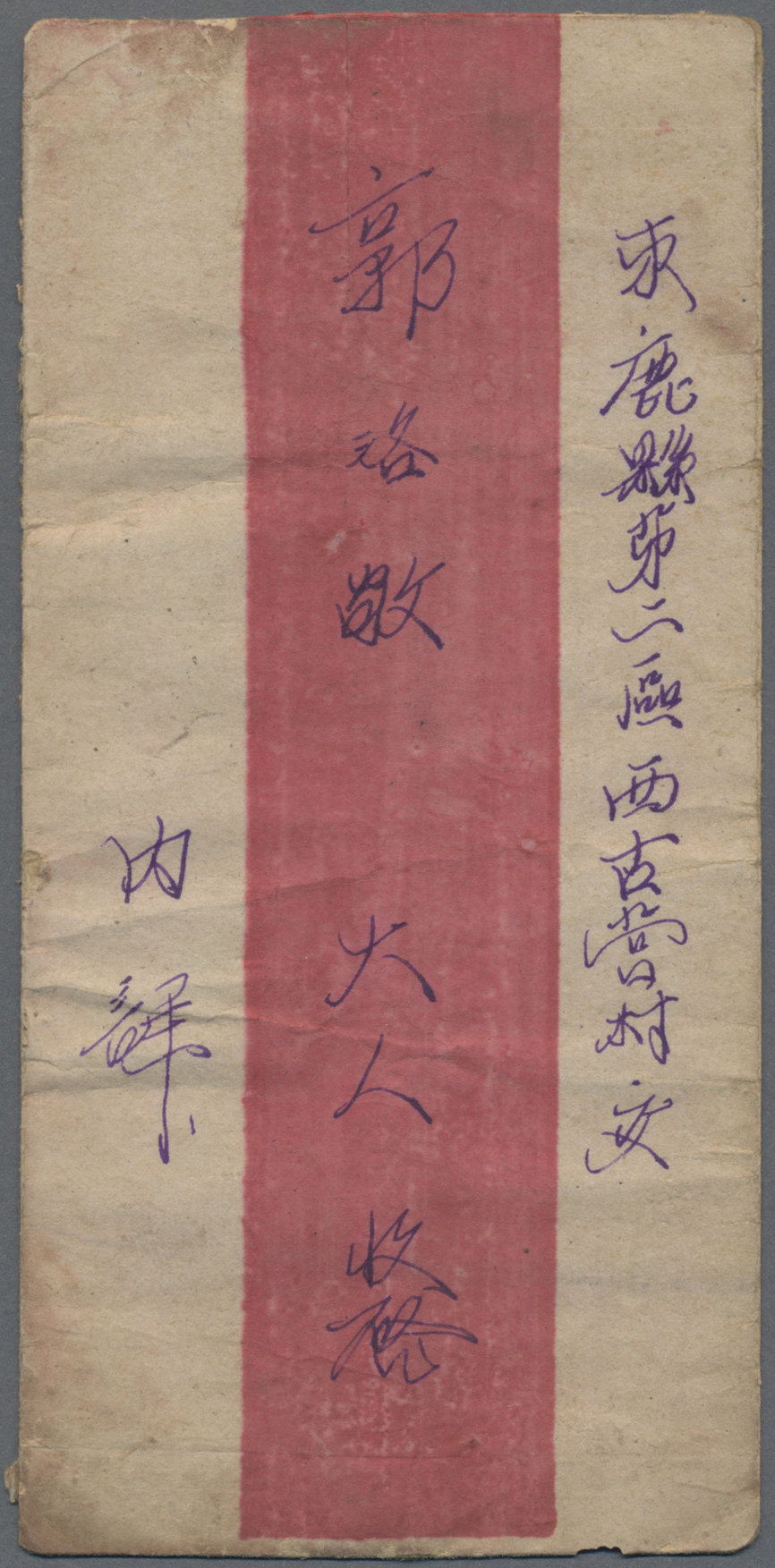 Lot 05006 - China - Volksrepublik - Provinzen  -  Auktionshaus Christoph Gärtner GmbH & Co. KG Sale #46 Special Auction China - including Liberated Areas