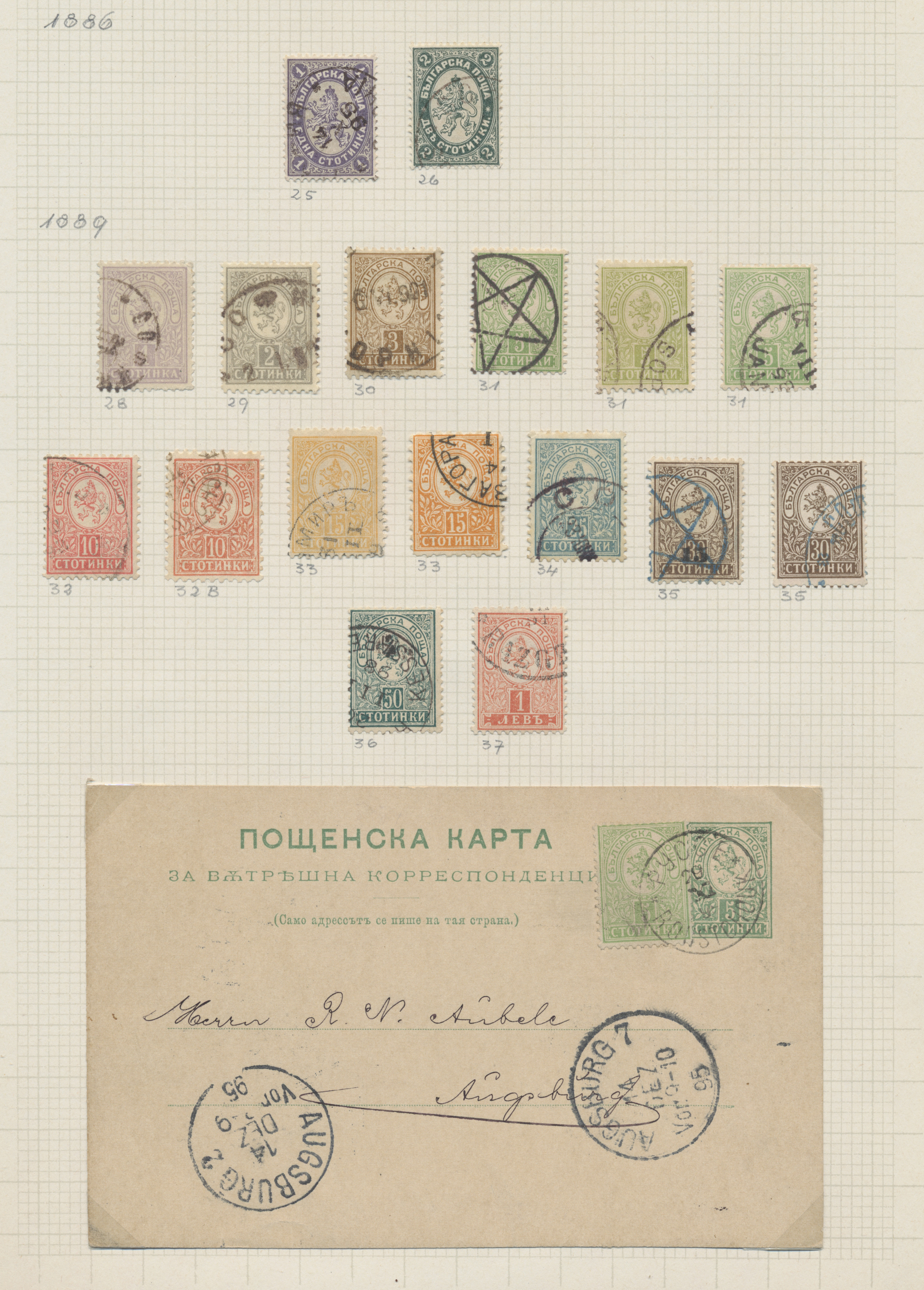 Lot 16741 - bulgarien  -  Auktionshaus Christoph Gärtner GmbH & Co. KG Sale #48 collections Overseas  Airmail / Ship mail & Thematics
