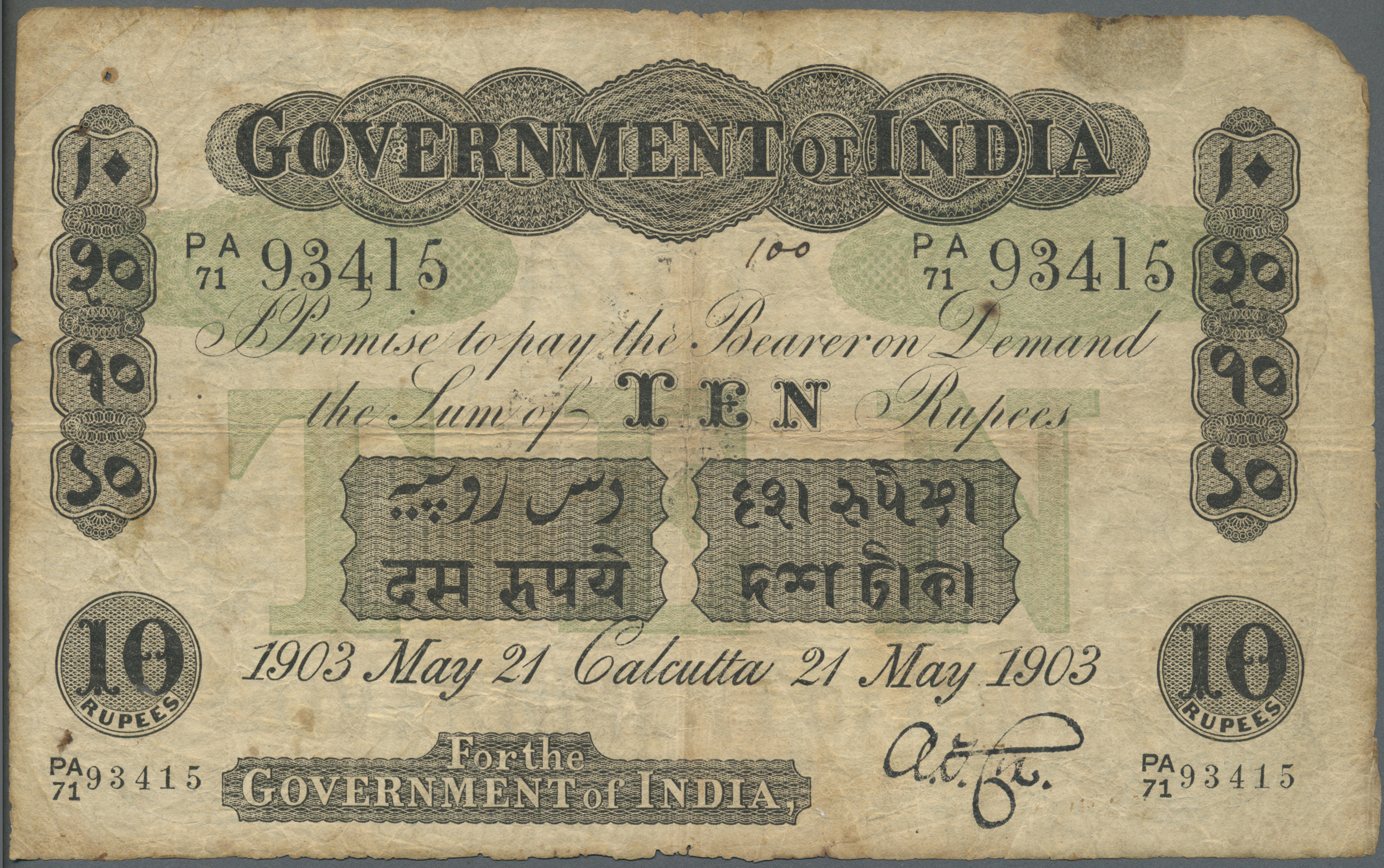 Lot 811 - India / Indien | Banknoten  -  Auktionshaus Christoph Gärtner GmbH & Co. KG Banknotes Worldwide Auction #39 Day 1