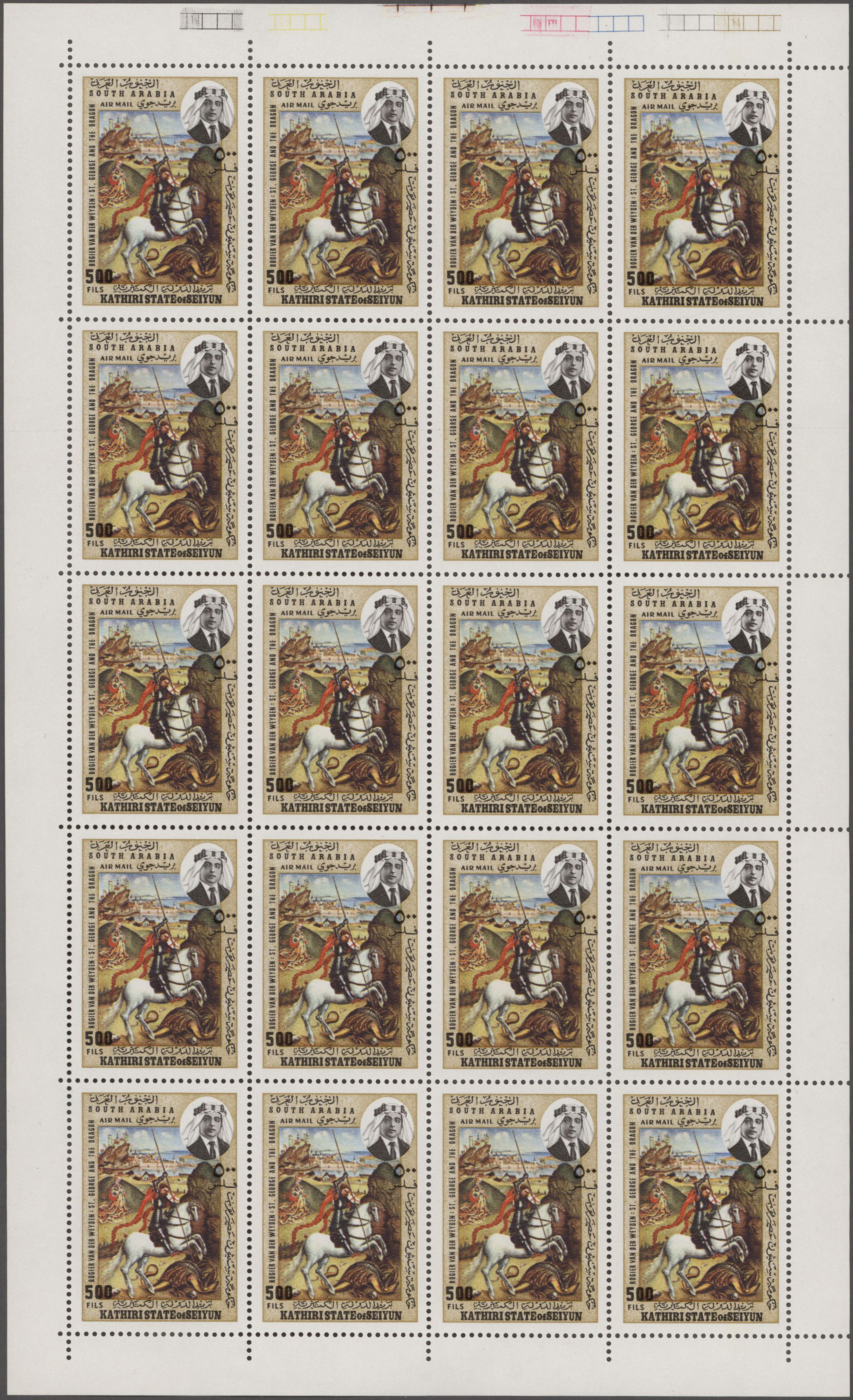 Lot 00012 - Aden - Kathiri State of Seiyun  -  Auktionshaus Christoph Gärtner GmbH & Co. KG Special Auction 26.- 28. May 2020 Day 1 Collections Part 1
