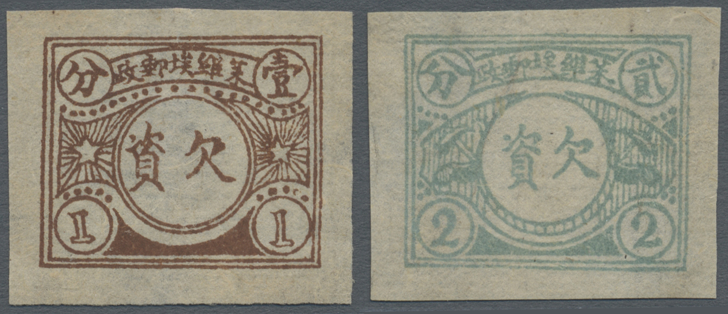 Lot 05003 - China - Volksrepublik - Provinzen  -  Auktionshaus Christoph Gärtner GmbH & Co. KG Sale #43 China & China - Liberated Areas, Day 3