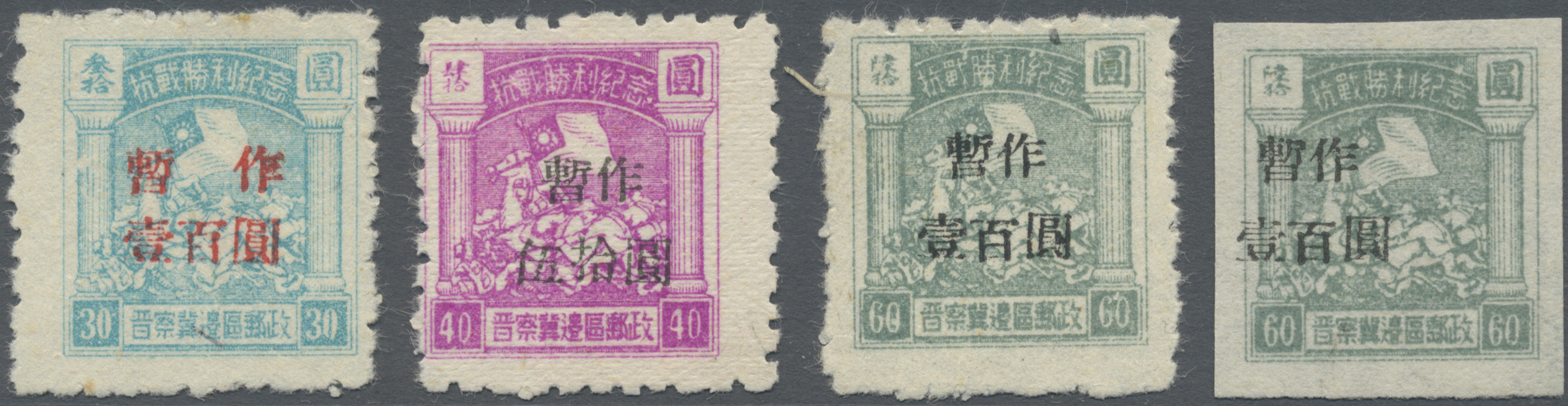 Lot 05014 - China - Volksrepublik - Provinzen  -  Auktionshaus Christoph Gärtner GmbH & Co. KG Sale #43 China & China - Liberated Areas, Day 3