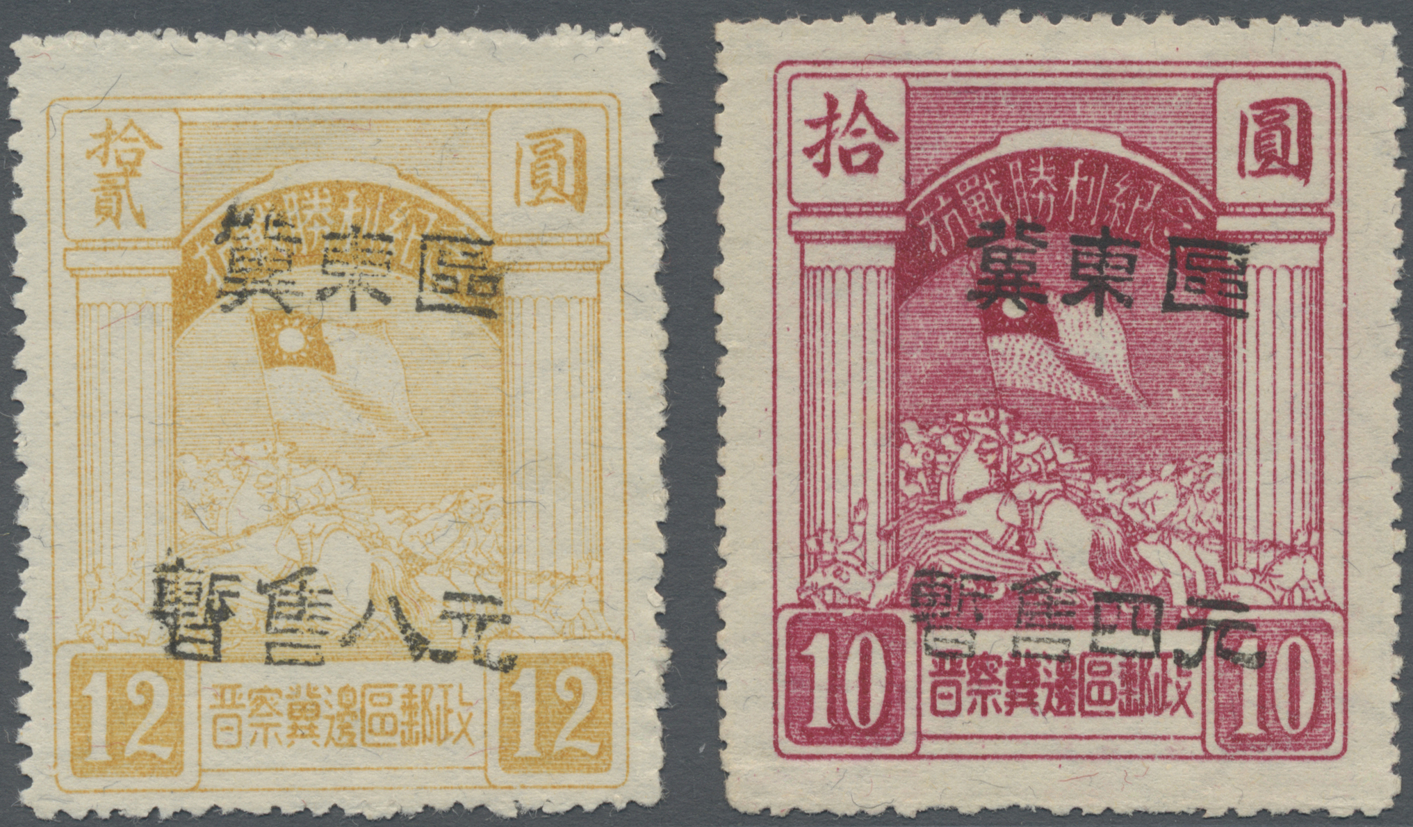 Lot 05019 - China - Volksrepublik - Provinzen  -  Auktionshaus Christoph Gärtner GmbH & Co. KG Sale #43 China & China - Liberated Areas, Day 3
