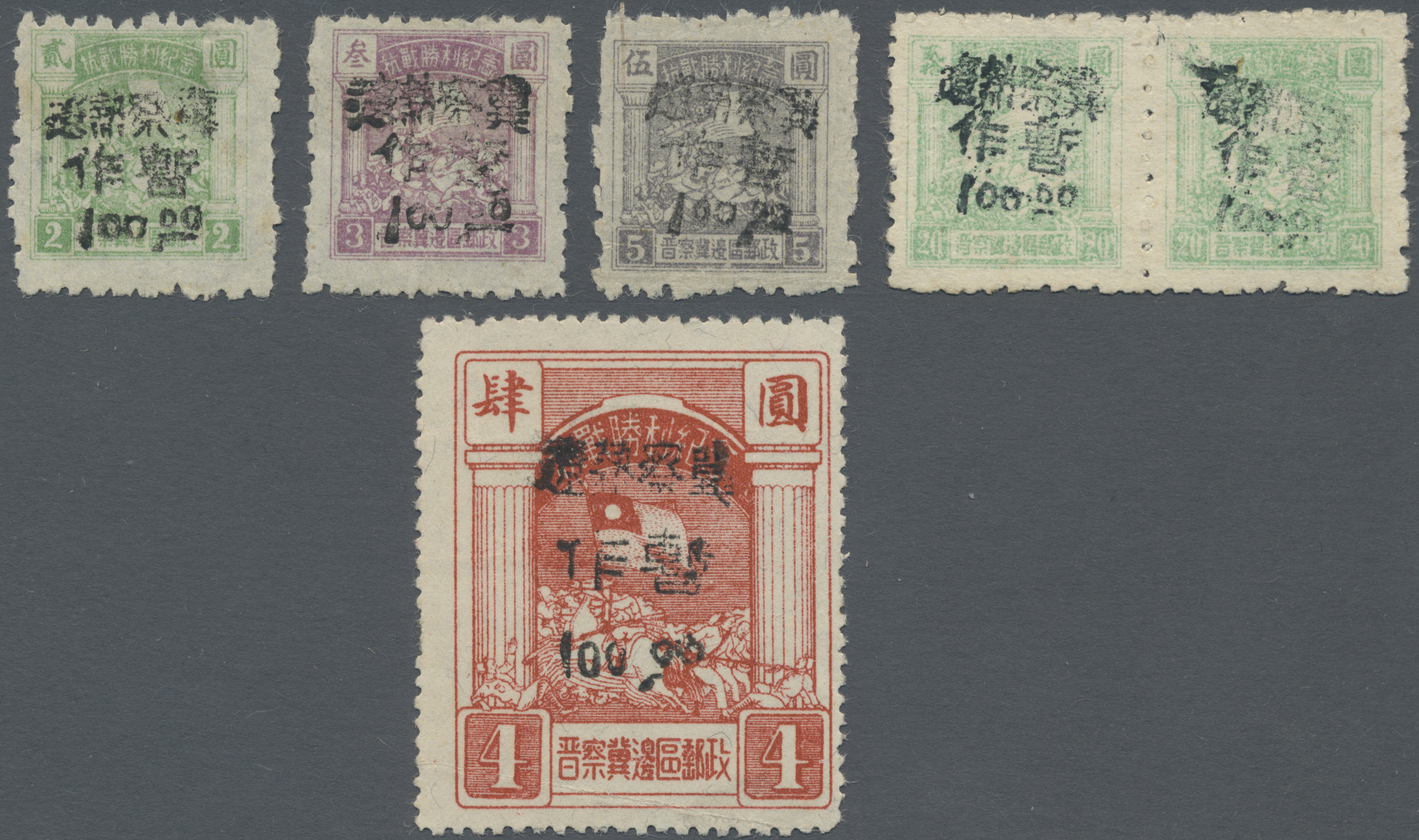 Lot 05020 - China - Volksrepublik - Provinzen  -  Auktionshaus Christoph Gärtner GmbH & Co. KG Sale #43 China & China - Liberated Areas, Day 3