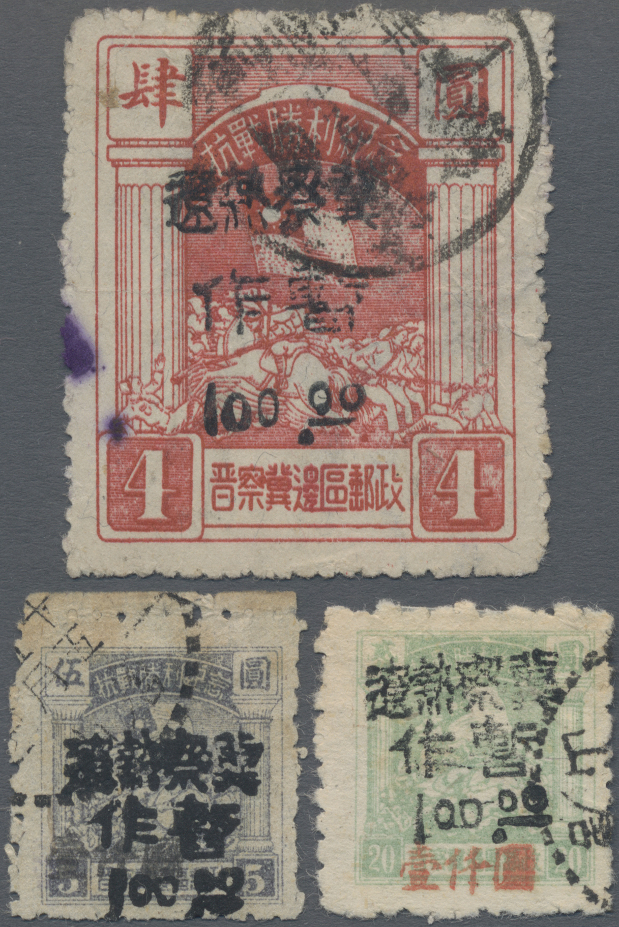 Lot 05512 - China - Volksrepublik - Provinzen  -  Auktionshaus Christoph Gärtner GmbH & Co. KG Sale #45- Special Auction China