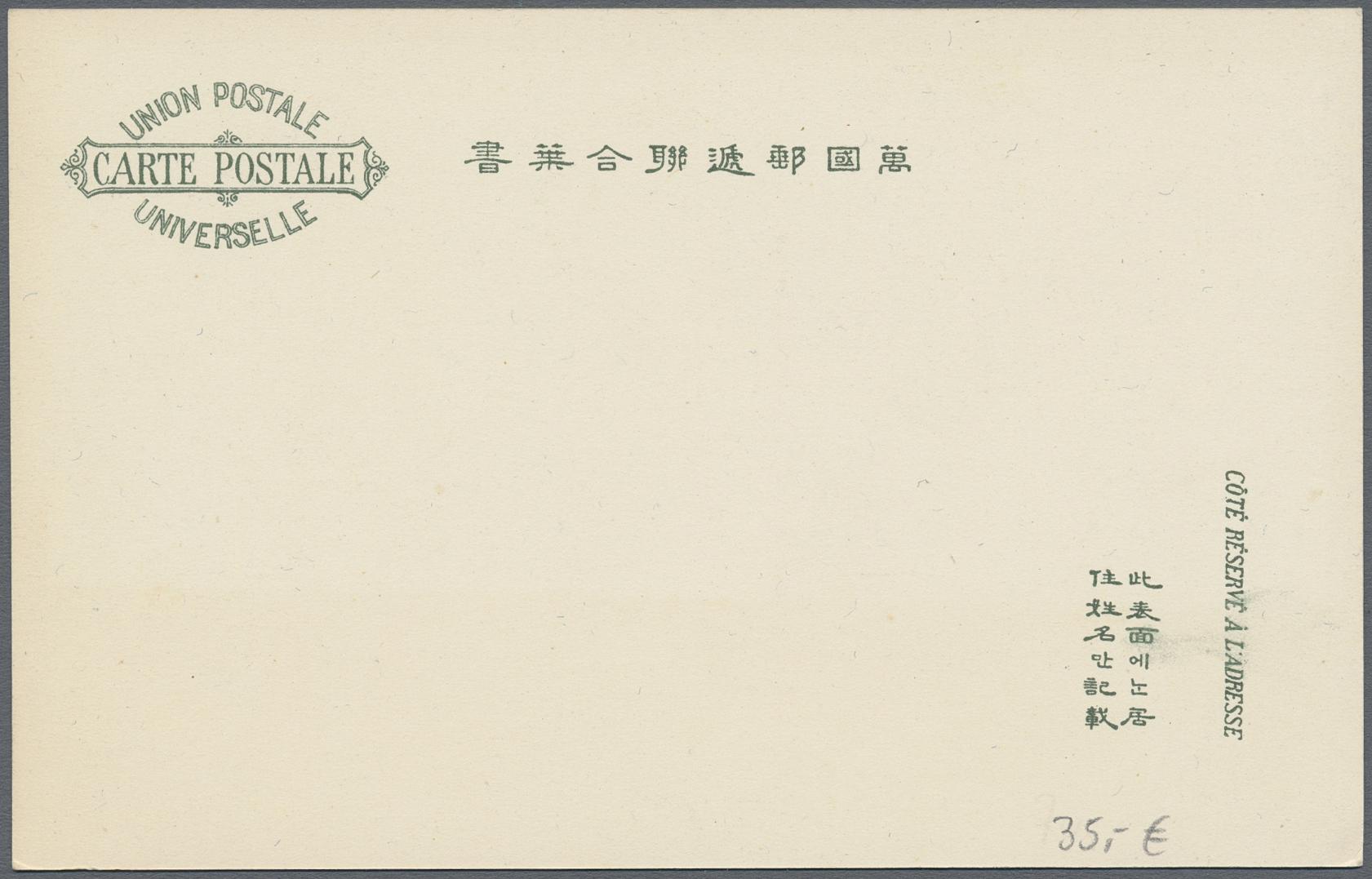 Lot 13846 - Korea - Ganzsachen  -  Auktionshaus Christoph Gärtner GmbH & Co. KG Sale #48 collections Overseas  Airmail / Ship mail & Thematics