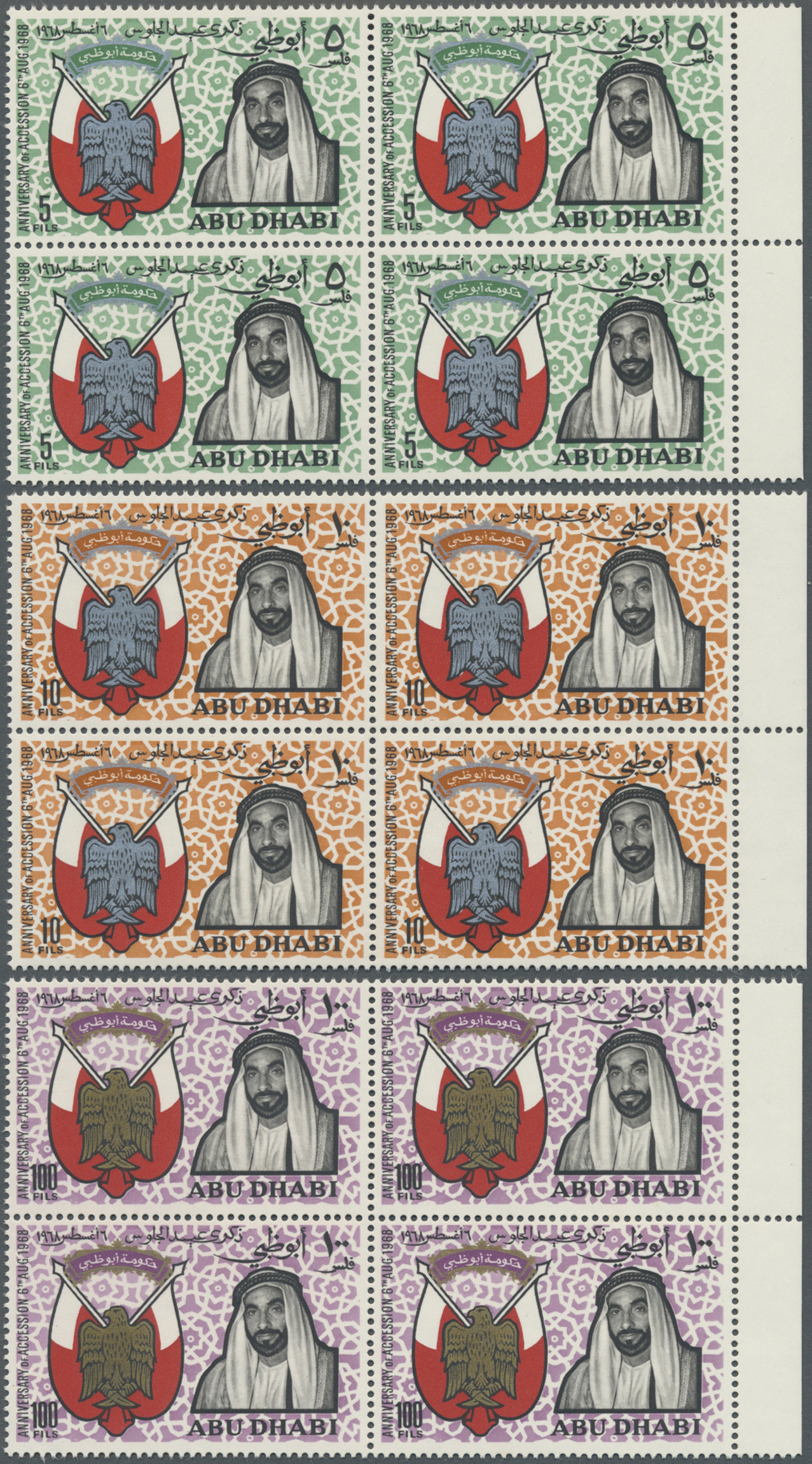 Lot 5002 - Abu Dhabi  -  Auktionshaus Christoph Gärtner GmbH & Co. KG Philately: ASIA single lots including Special Catalog Malaya Auction #39 Day 3