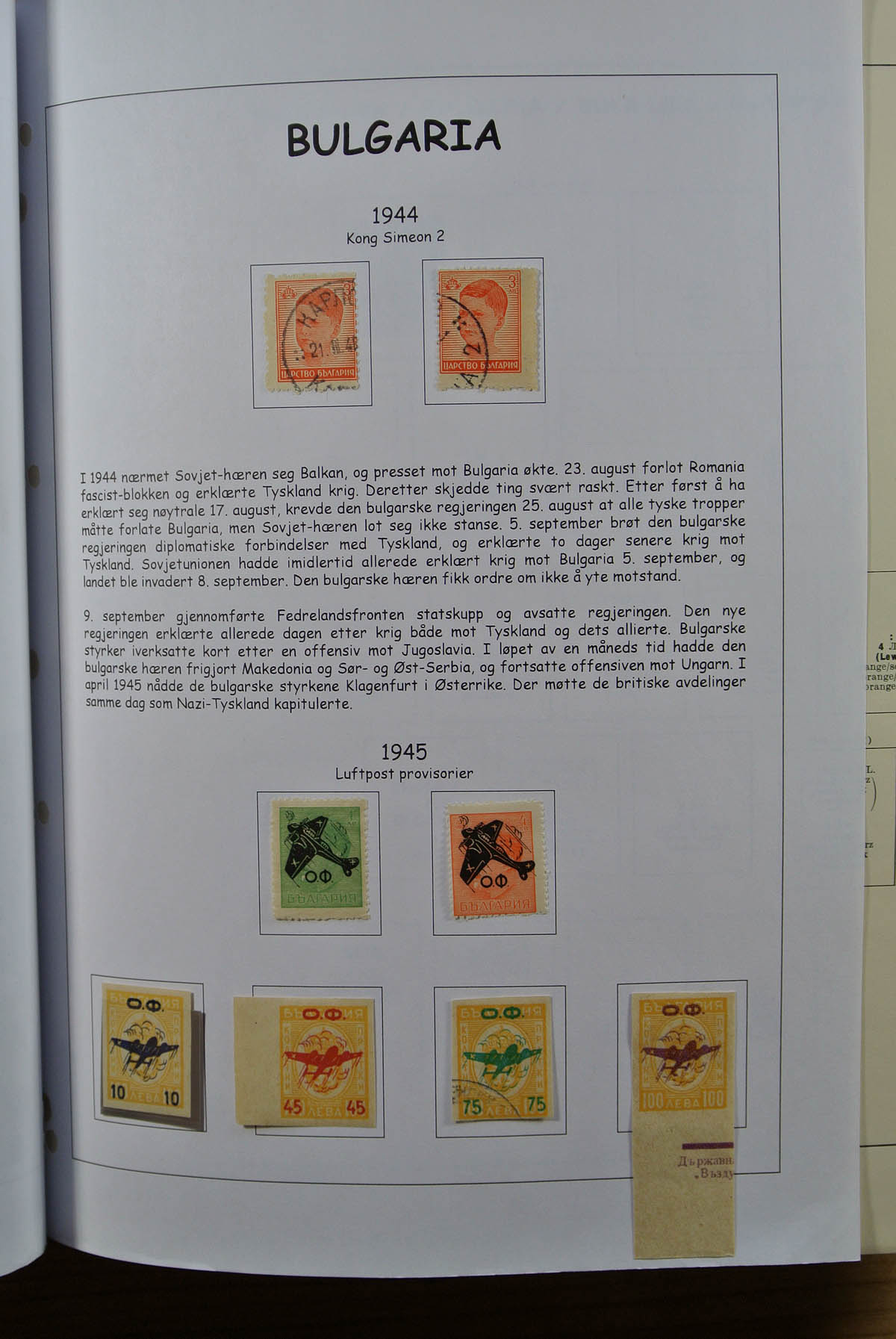 Stamp Auction Bulgarien Auction 40 Europe Lot 26183