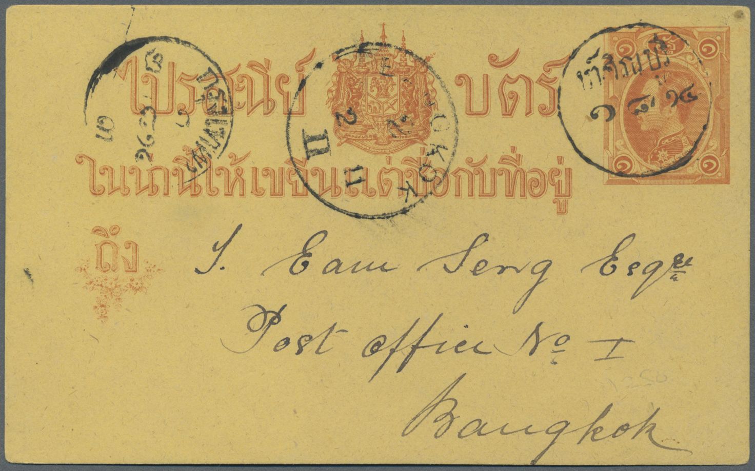 Lot 8134 - Thailand - Stempel  -  Auktionshaus Christoph Gärtner GmbH & Co. KG Philately: ASIA single lots including Special Catalog Malaya Auction #39 Day 3
