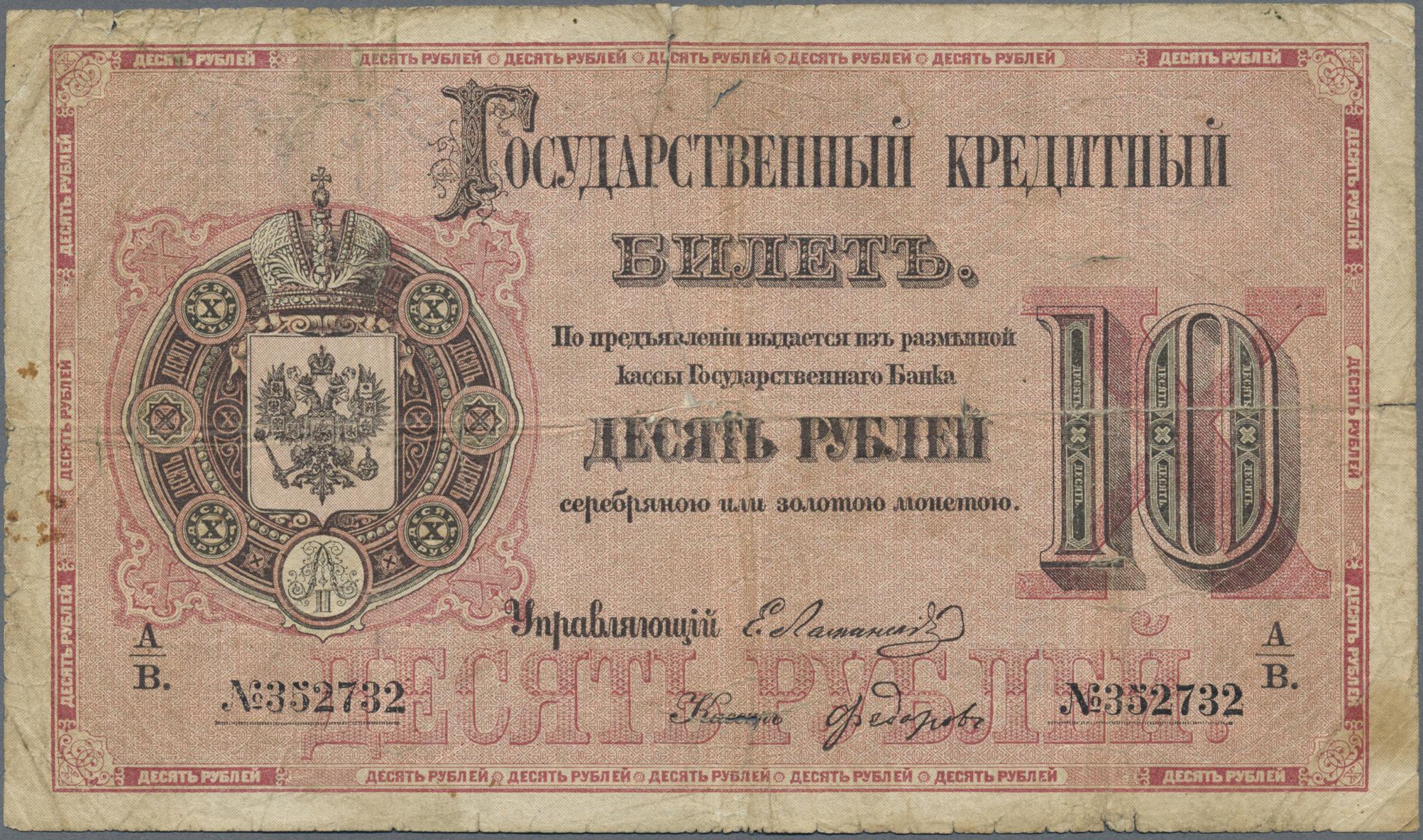 40 Rubles Russia UNC 1917 P-39