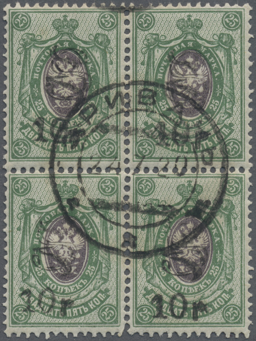 Lot 06221 - armenien  -  Auktionshaus Christoph Gärtner GmbH & Co. KG Sale #46 Single lots Asia, Thematics, Overseas, Europe …