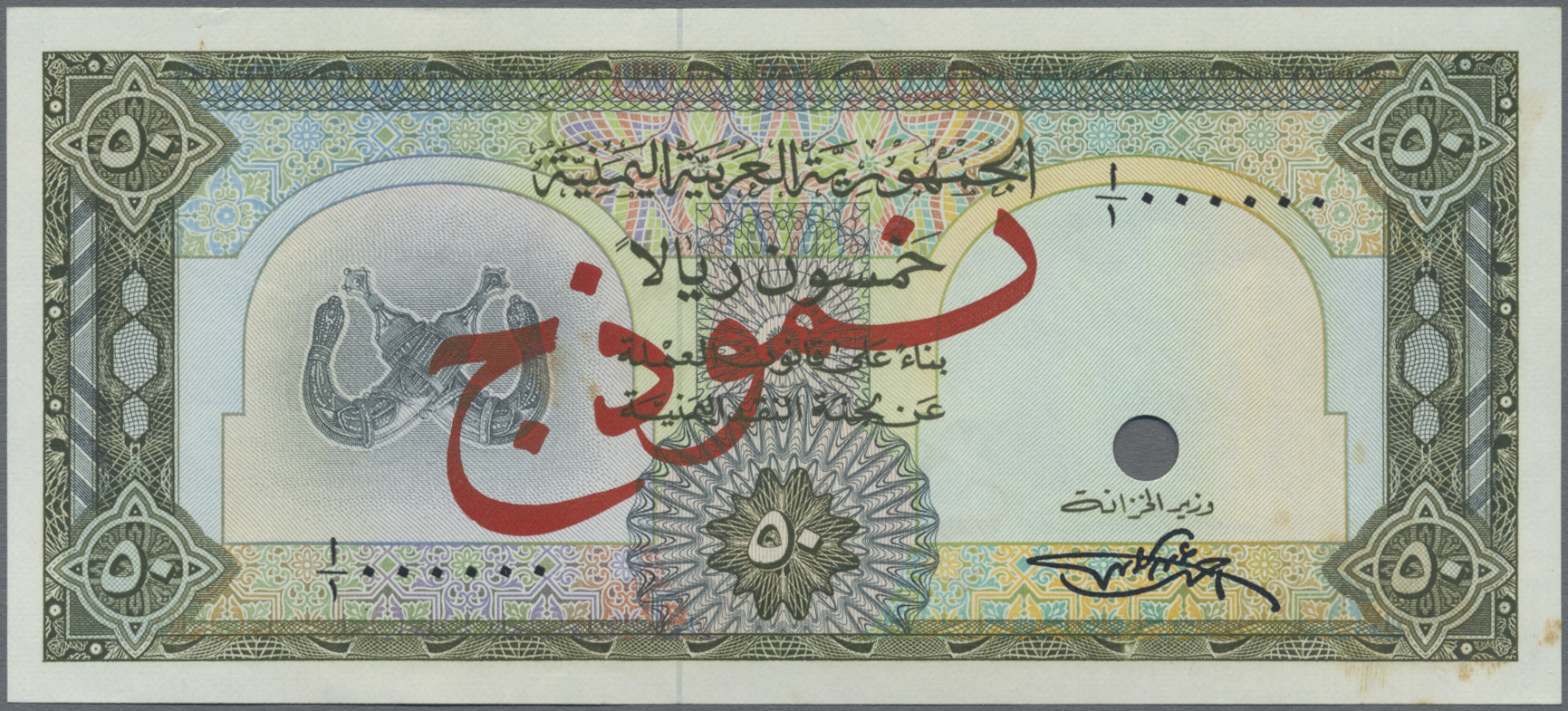 Lot 00926 - Yemen / Jemen | Banknoten  -  Auktionshaus Christoph Gärtner GmbH & Co. KG Sale #48 The Banknotes