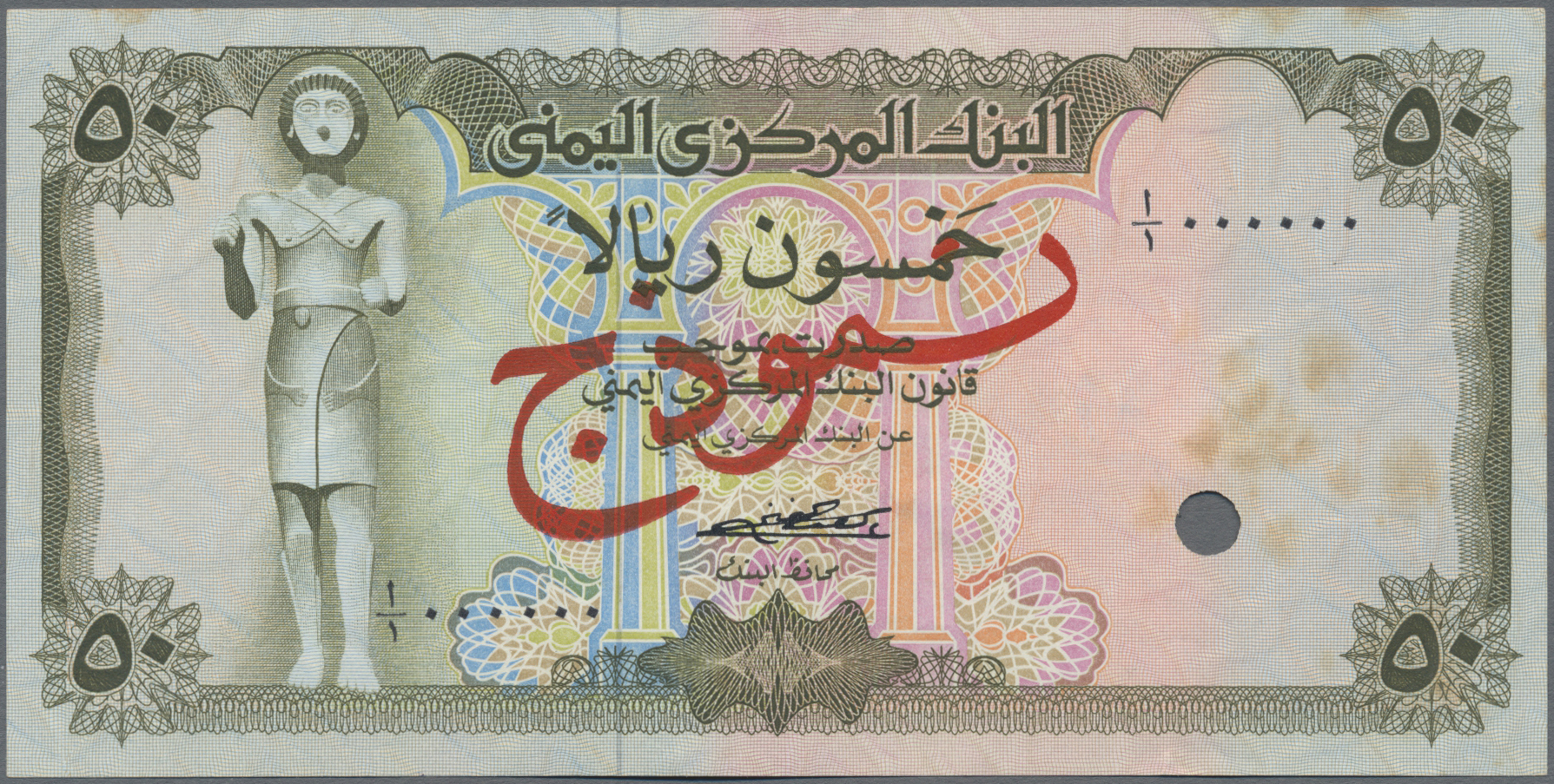 Lot 00927 - Yemen / Jemen | Banknoten  -  Auktionshaus Christoph Gärtner GmbH & Co. KG Sale #48 The Banknotes