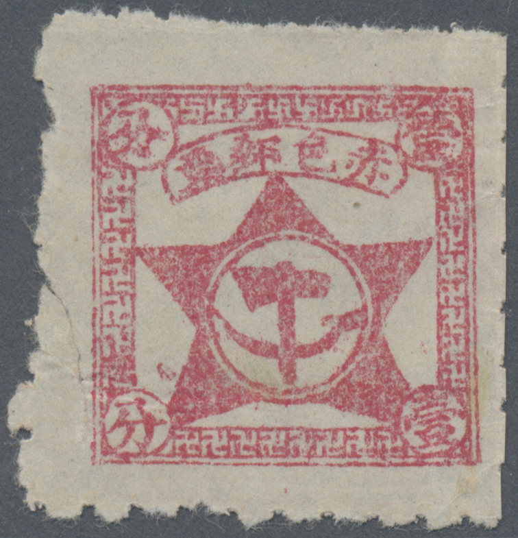 Lot 05500 - China - Volksrepublik - Provinzen  -  Auktionshaus Christoph Gärtner GmbH & Co. KG Sale #45- Special Auction China