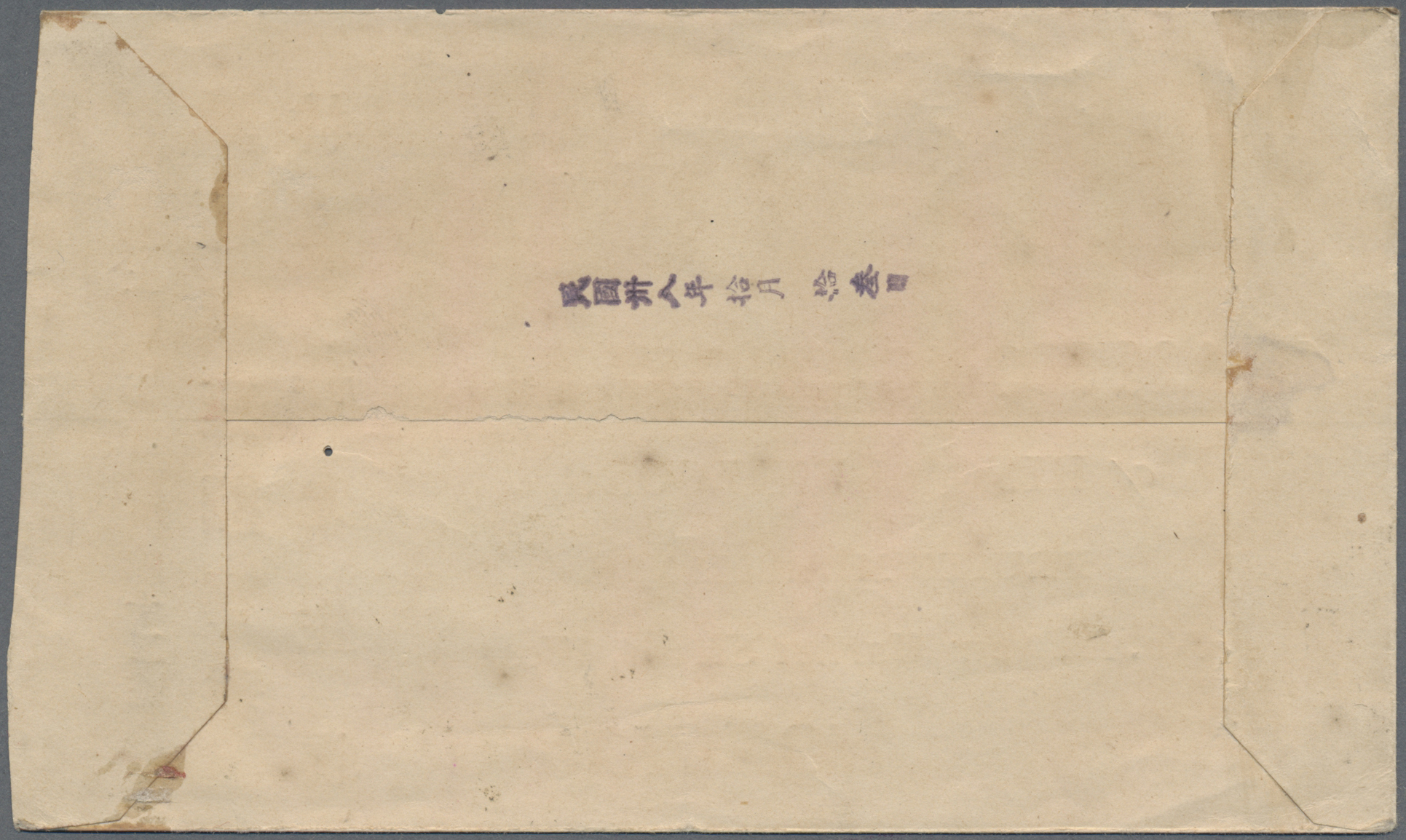 Lot 04014 - China - Provinzausgaben - Nordostprovinzen (1946/48)  -  Auktionshaus Christoph Gärtner GmbH & Co. KG Special Auction 26.- 28. May 2020