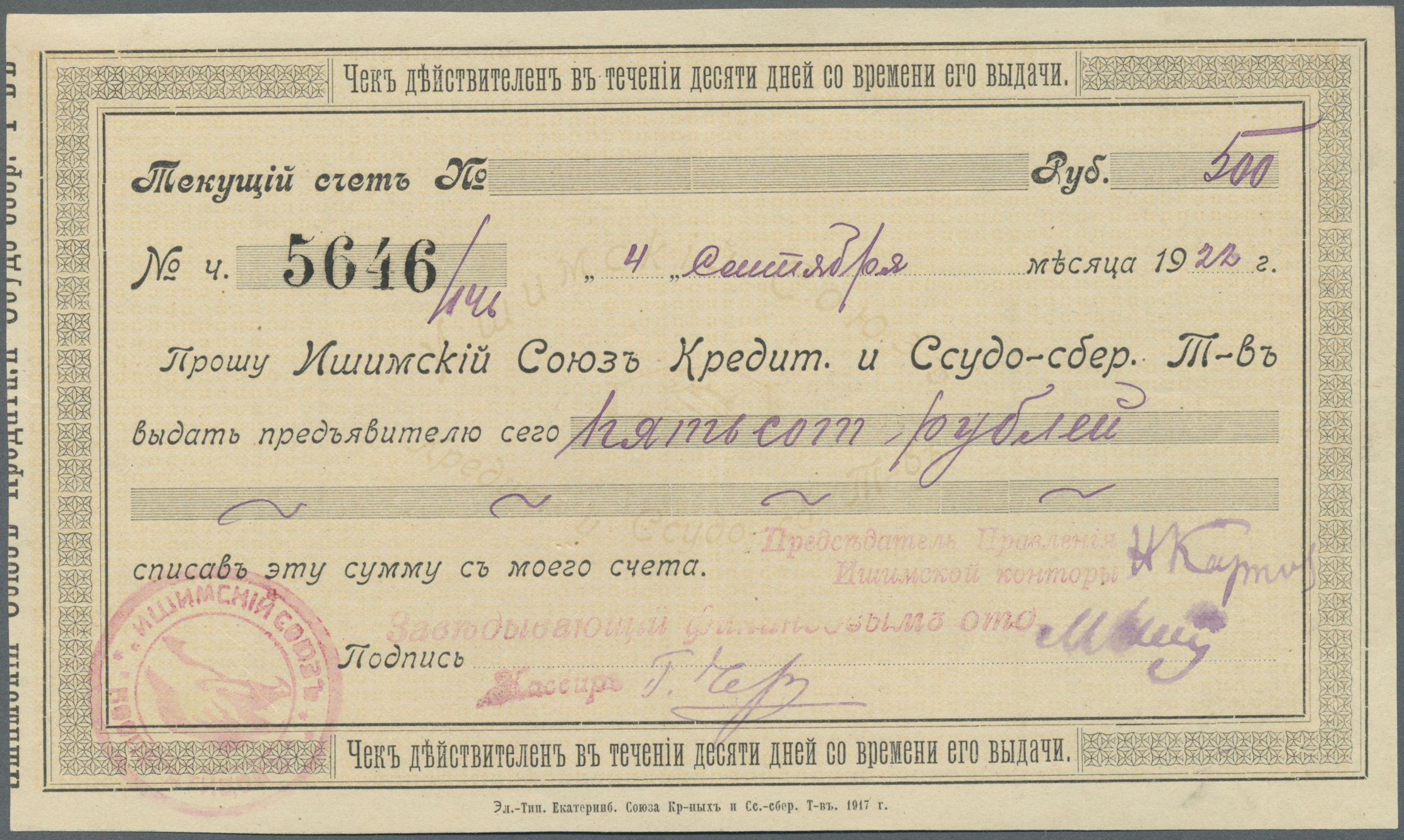 Lot 00789 - Russia / Russland | Banknoten  -  Auktionshaus Christoph Gärtner GmbH & Co. KG Sale #48 The Banknotes