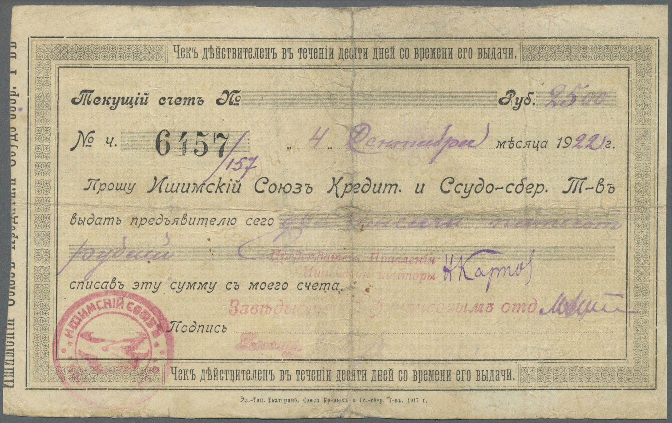 Lot 00791 - Russia / Russland | Banknoten  -  Auktionshaus Christoph Gärtner GmbH & Co. KG Sale #48 The Banknotes