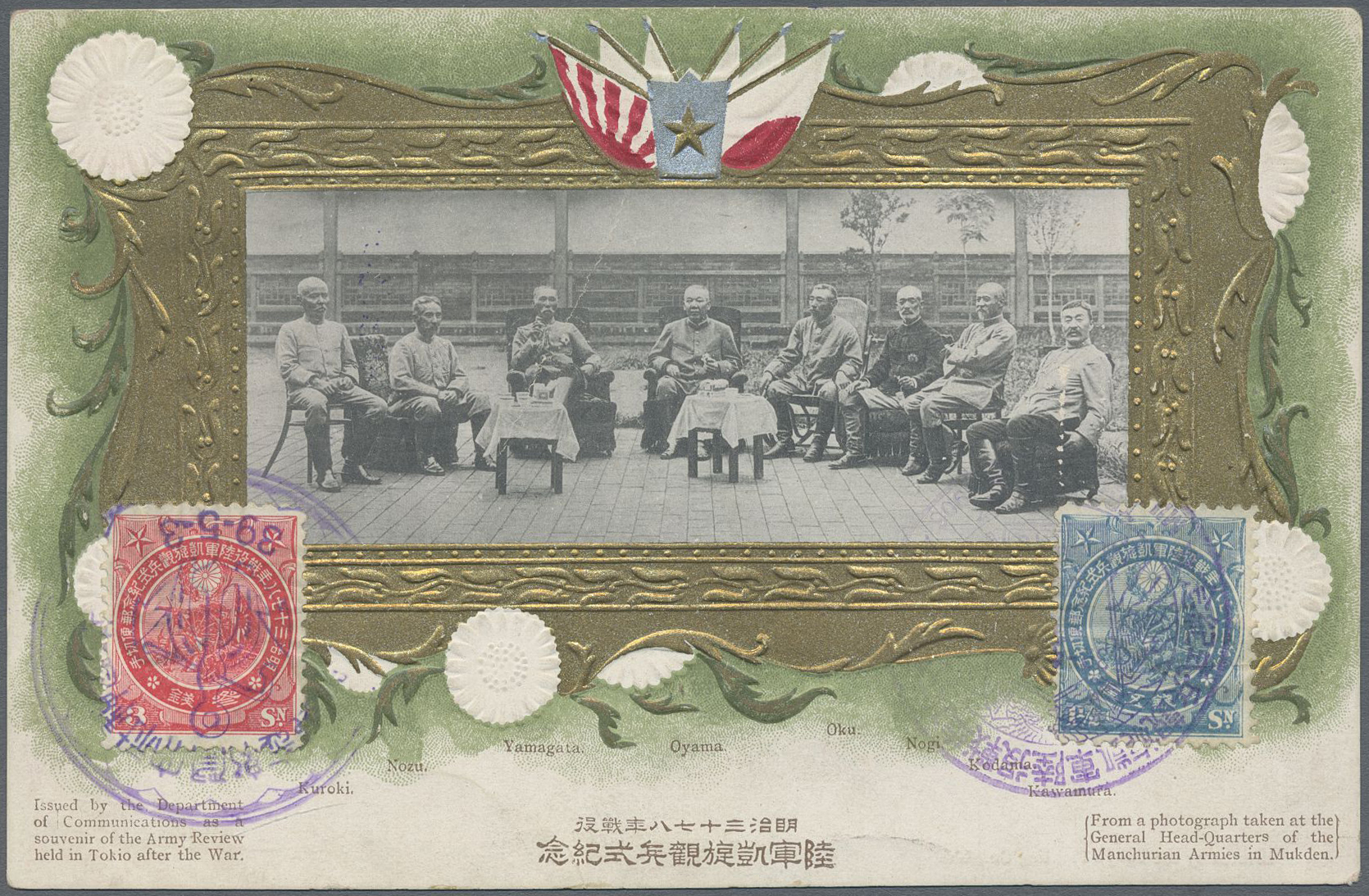 Lot 34531 - Japan  -  Auktionshaus Christoph Gärtner GmbH & Co. KG Collections Germany,  Collections Supplement, Surprise boxes #39 Day 7