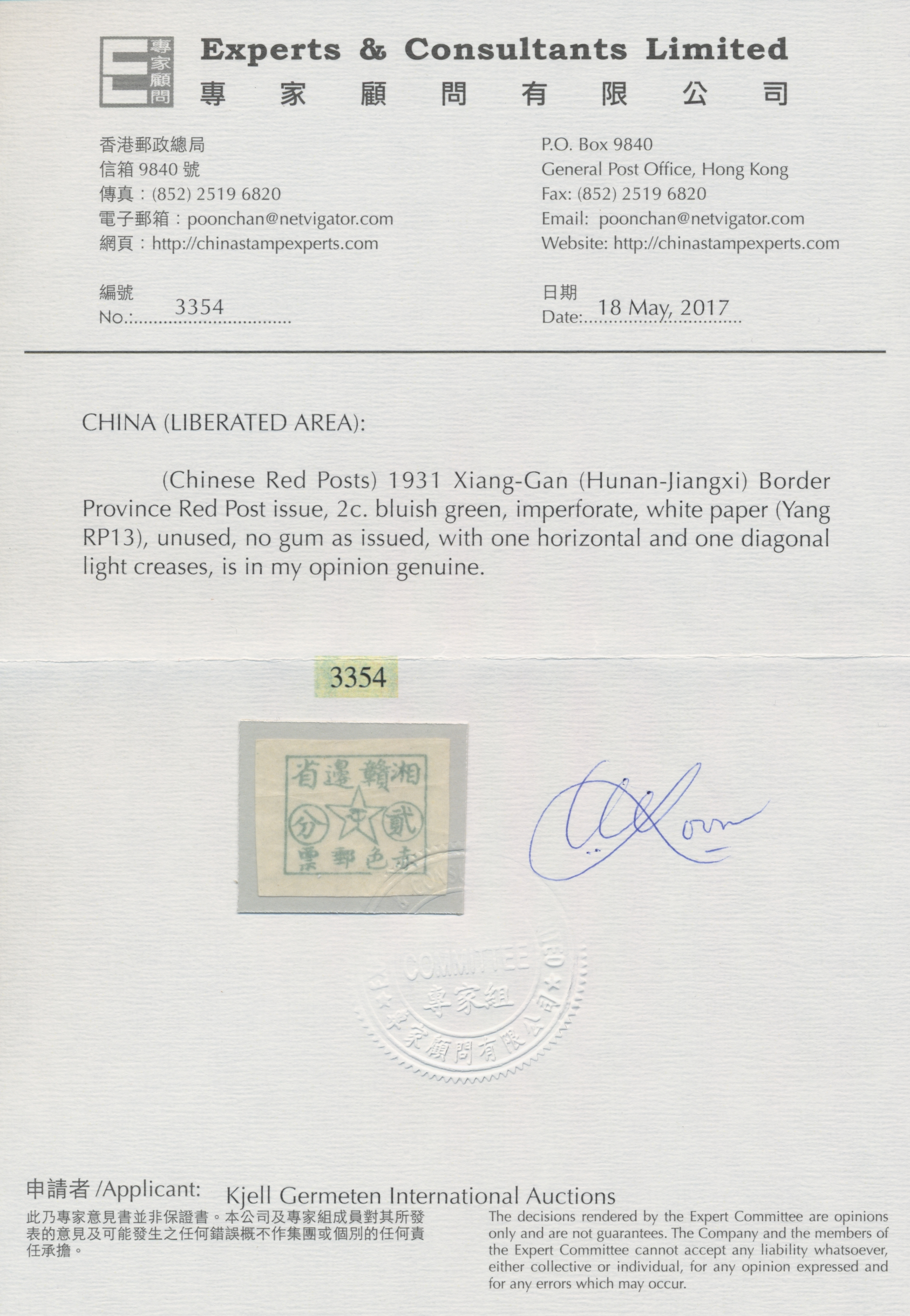 Lot 05001 - China - Volksrepublik - Provinzen  -  Auktionshaus Christoph Gärtner GmbH & Co. KG Sale #46 Special Auction China - including Liberated Areas