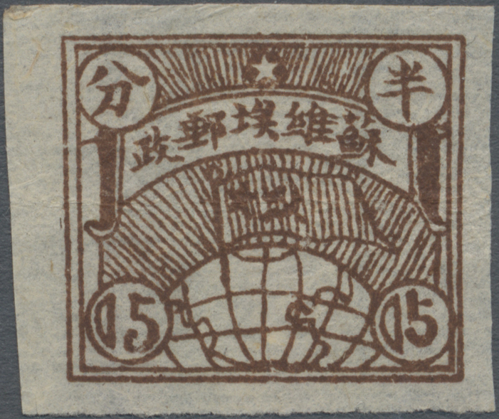 Lot 05002 - China - Volksrepublik - Provinzen  -  Auktionshaus Christoph Gärtner GmbH & Co. KG Sale #46 Special Auction China - including Liberated Areas