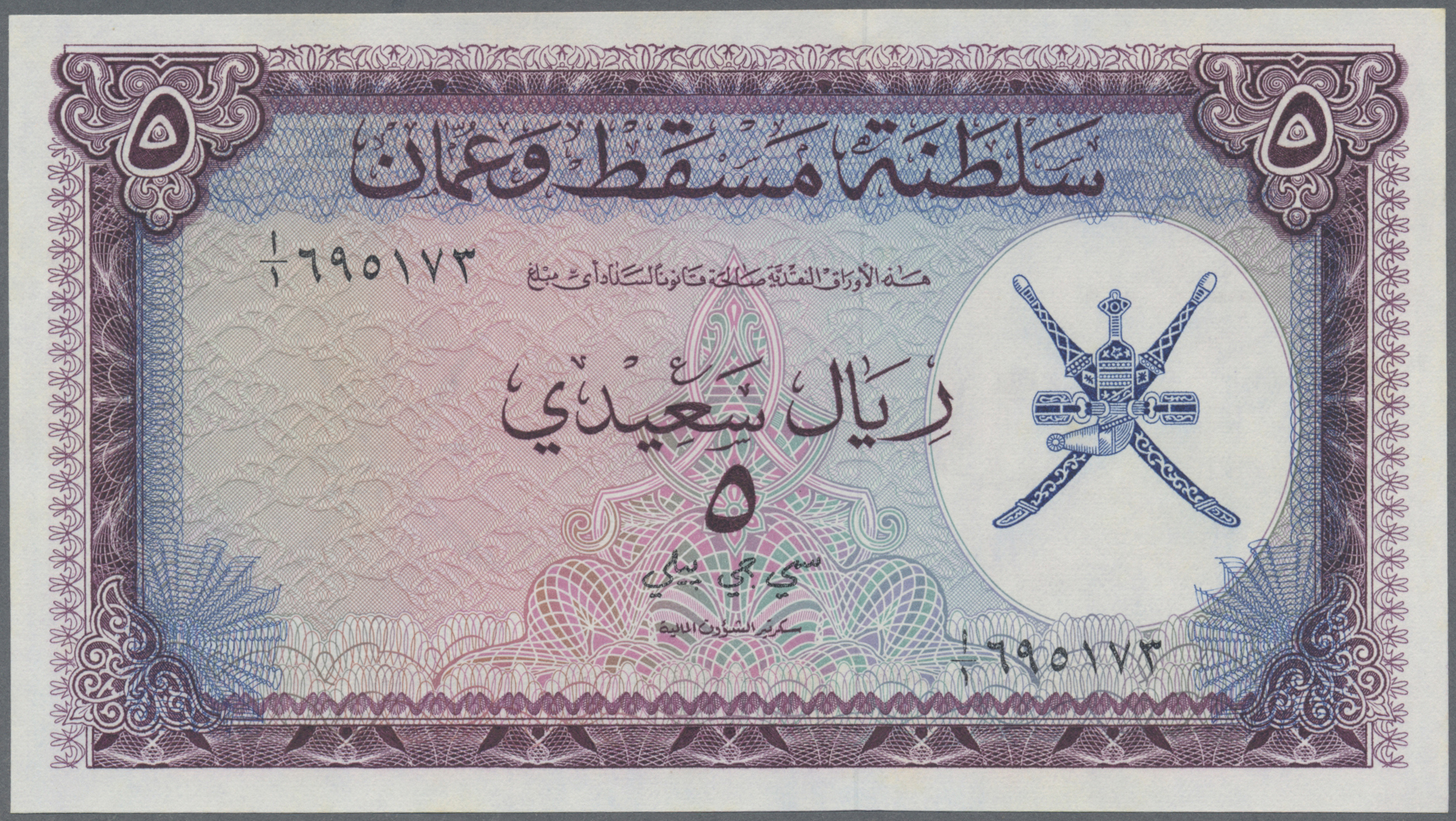 Stamp Auction Oman Banknoten Banknotes Worldwide Auction 39