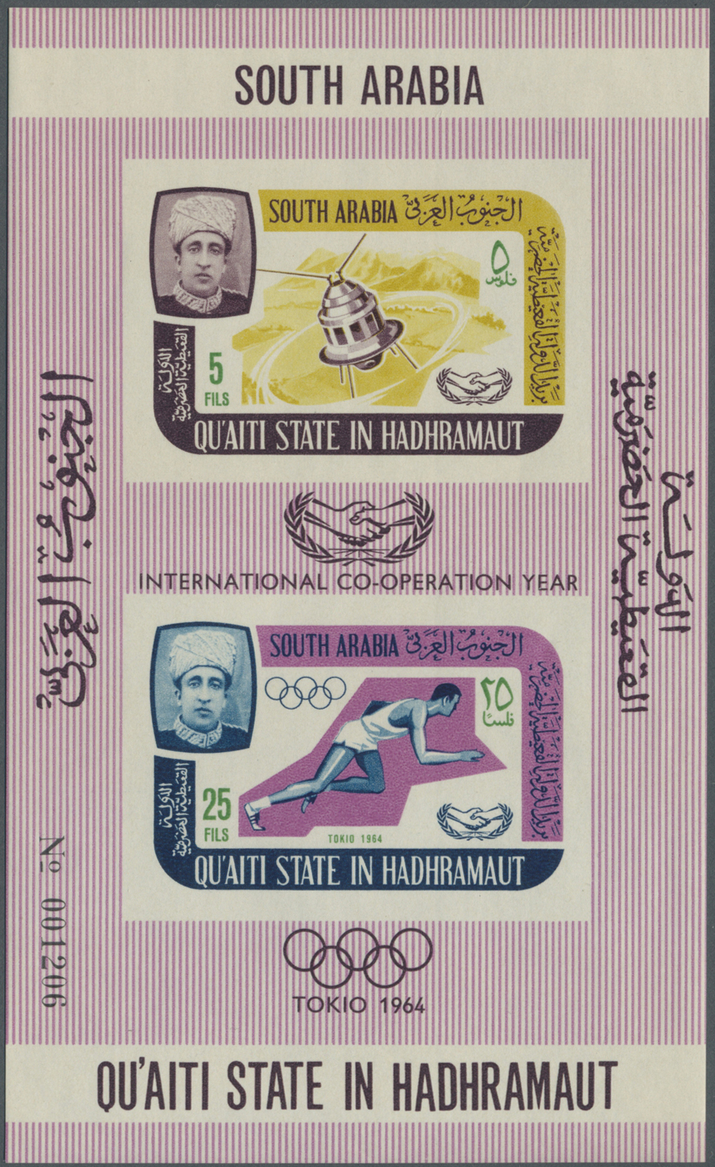 Lot 20023 - Aden - Qu'aiti State in Hadhramaut  -  Auktionshaus Christoph Gärtner GmbH & Co. KG Sale #46 Collections Worldwide