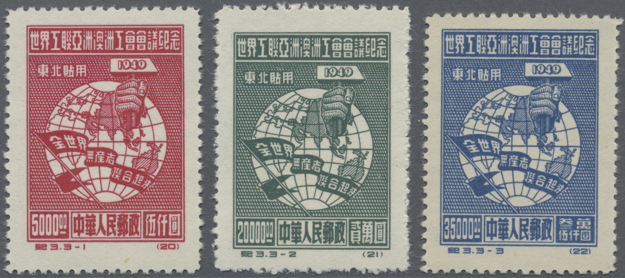 Lot 34486 - China - Volksrepublik - Provinzen  -  Auktionshaus Christoph Gärtner GmbH & Co. KG Collections Germany,  Collections Supplement, Surprise boxes #39 Day 7