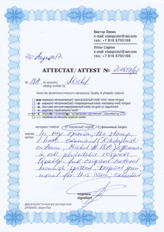 Lot 34869 - Russland - Post der Bürgerkriegsgebiete: Nikolajewsk / Amur / Priamur  -  Auktionshaus Christoph Gärtner GmbH & Co. KG Collections Germany,  Collections Supplement, Surprise boxes #39 Day 7