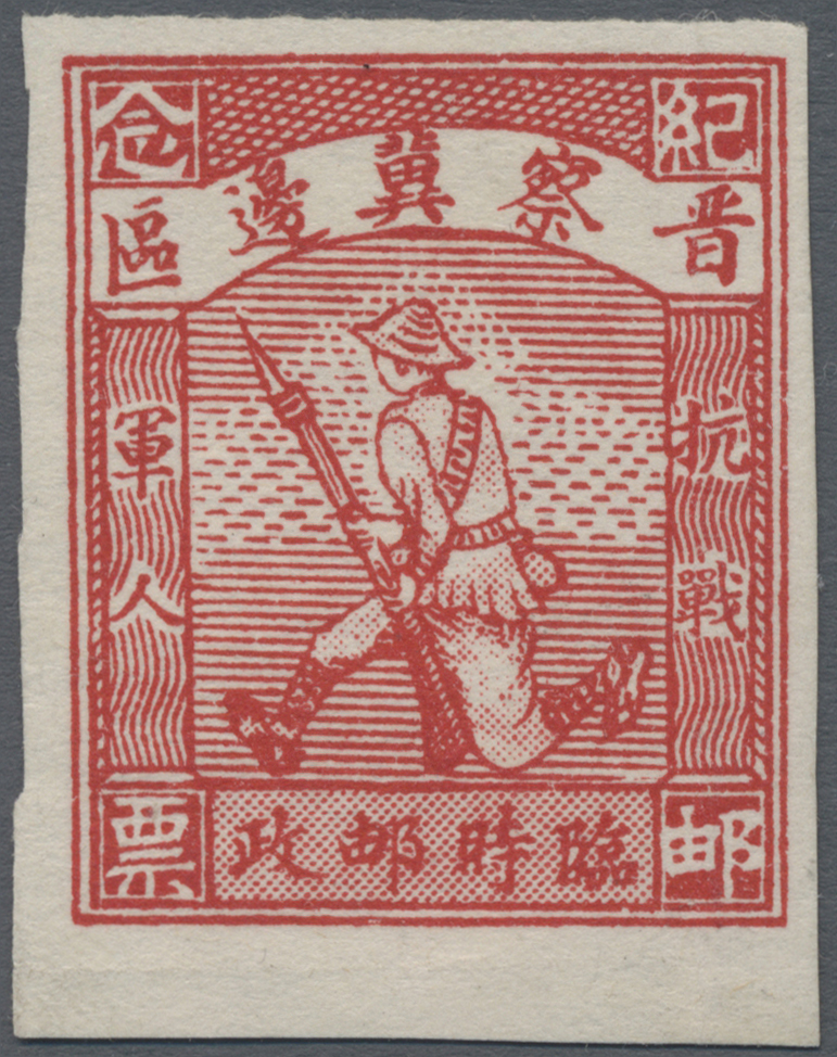 Lot 05004 - China - Volksrepublik - Provinzen  -  Auktionshaus Christoph Gärtner GmbH & Co. KG Sale #46 Special Auction China - including Liberated Areas