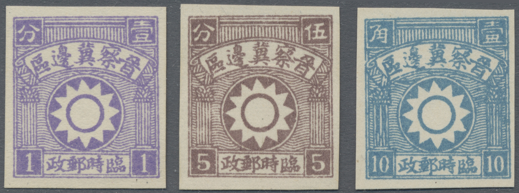 Lot 05003 - China - Volksrepublik - Provinzen  -  Auktionshaus Christoph Gärtner GmbH & Co. KG Sale #46 Special Auction China - including Liberated Areas
