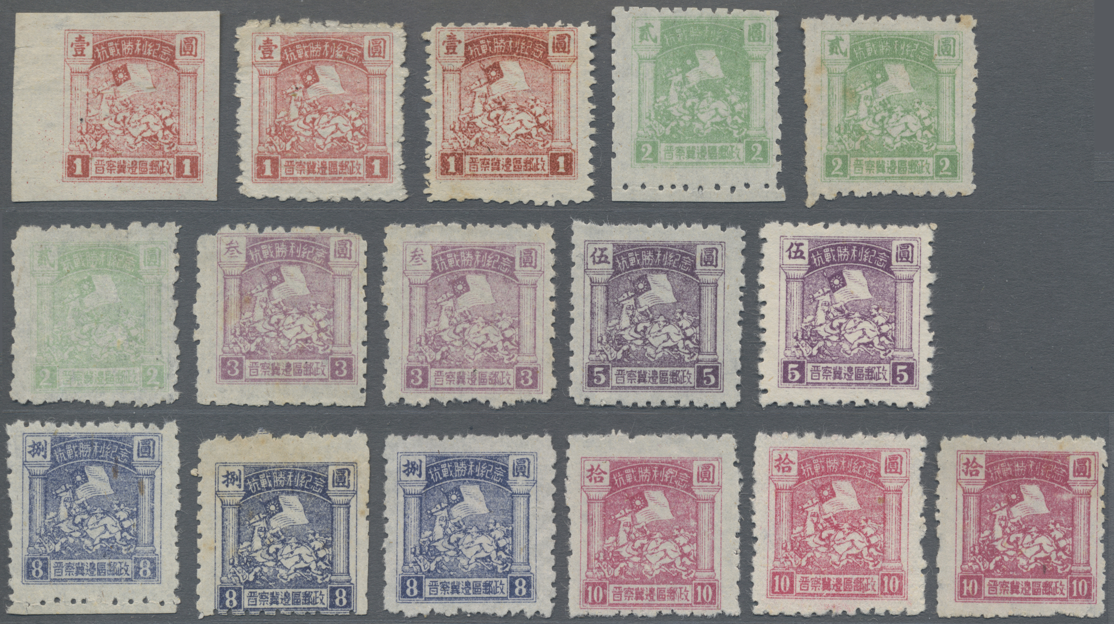 Lot 05005 - China - Volksrepublik - Provinzen  -  Auktionshaus Christoph Gärtner GmbH & Co. KG Sale #46 Special Auction China - including Liberated Areas