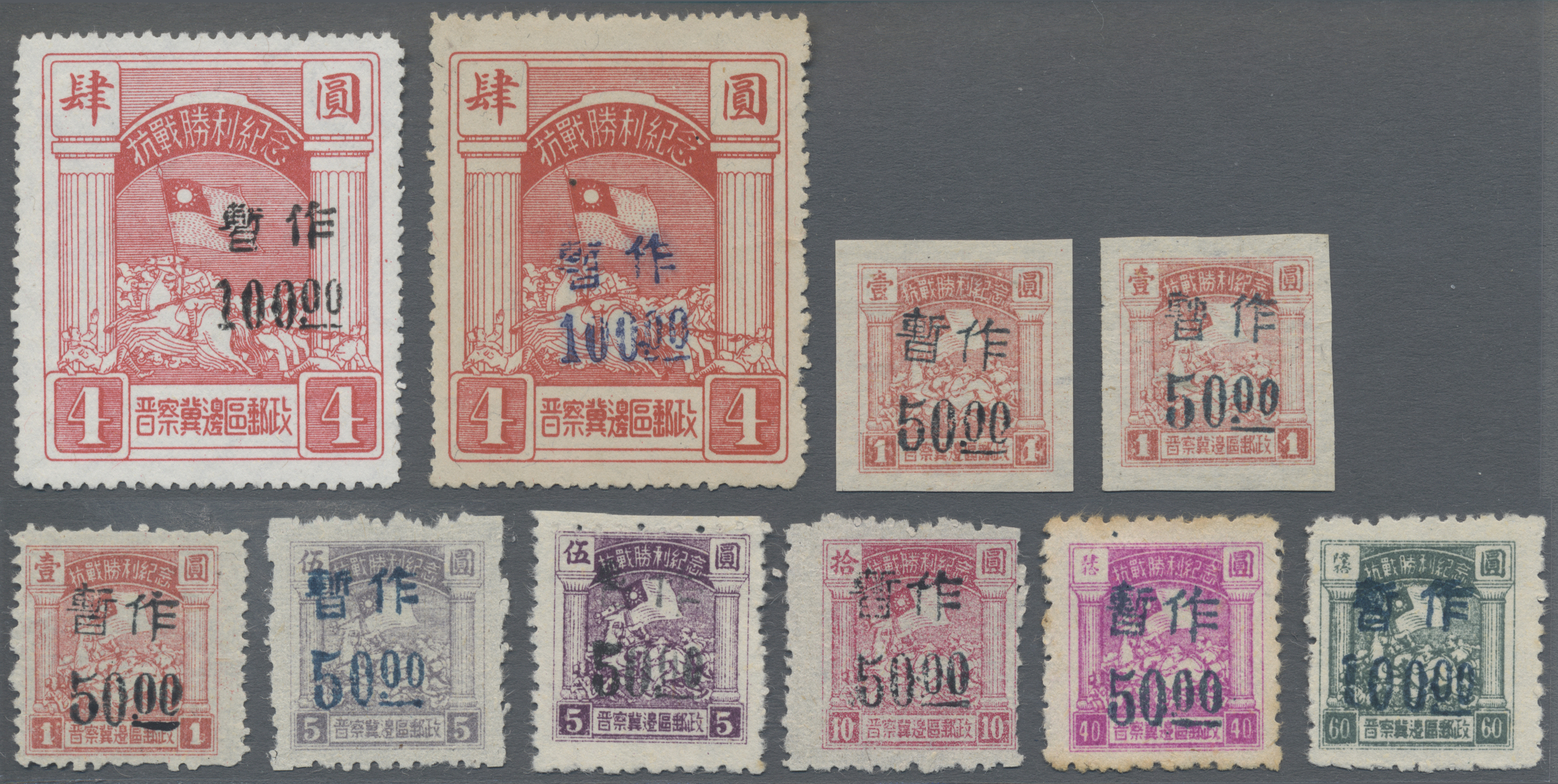 Lot 05008 - China - Volksrepublik - Provinzen  -  Auktionshaus Christoph Gärtner GmbH & Co. KG Sale #46 Special Auction China - including Liberated Areas
