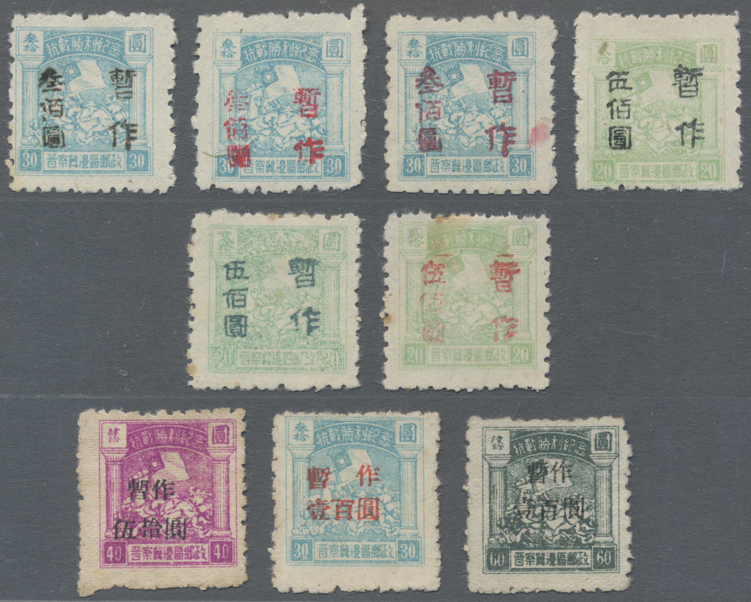 Lot 05009 - China - Volksrepublik - Provinzen  -  Auktionshaus Christoph Gärtner GmbH & Co. KG Sale #46 Special Auction China - including Liberated Areas