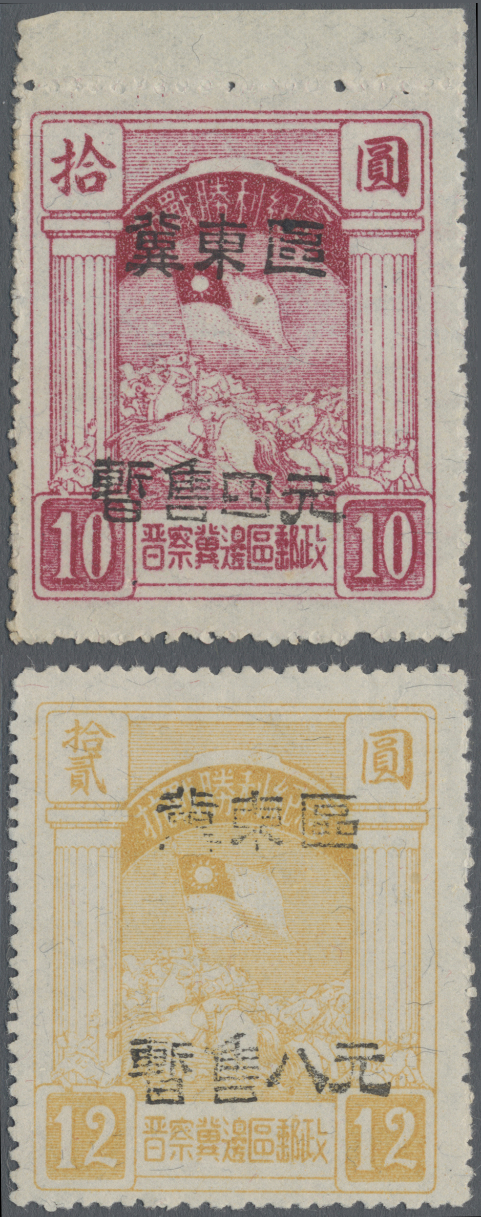 Lot 05011 - China - Volksrepublik - Provinzen  -  Auktionshaus Christoph Gärtner GmbH & Co. KG Sale #46 Special Auction China - including Liberated Areas
